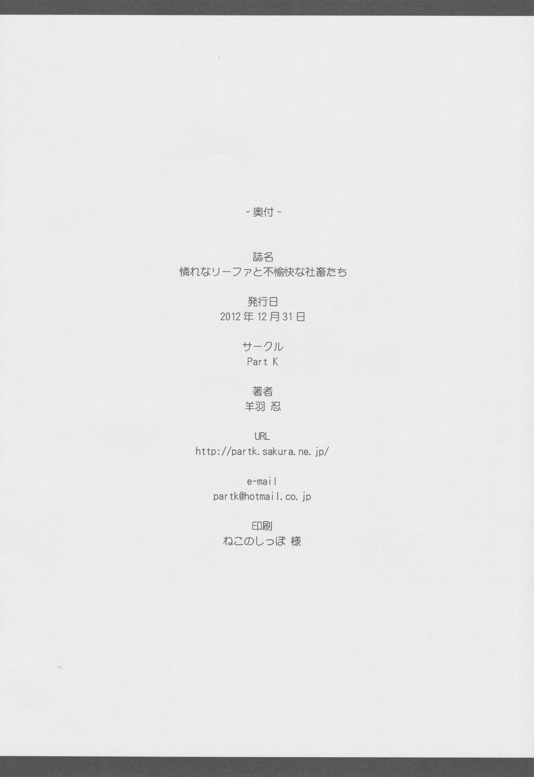 Aware na Leafa to Fuyukai na Shachiku-tachi 20