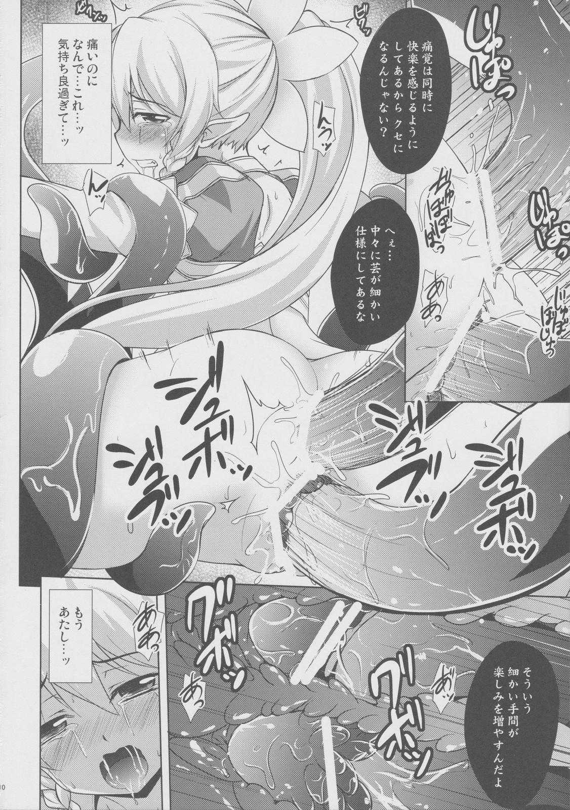 Aware na Leafa to Fuyukai na Shachiku-tachi 8