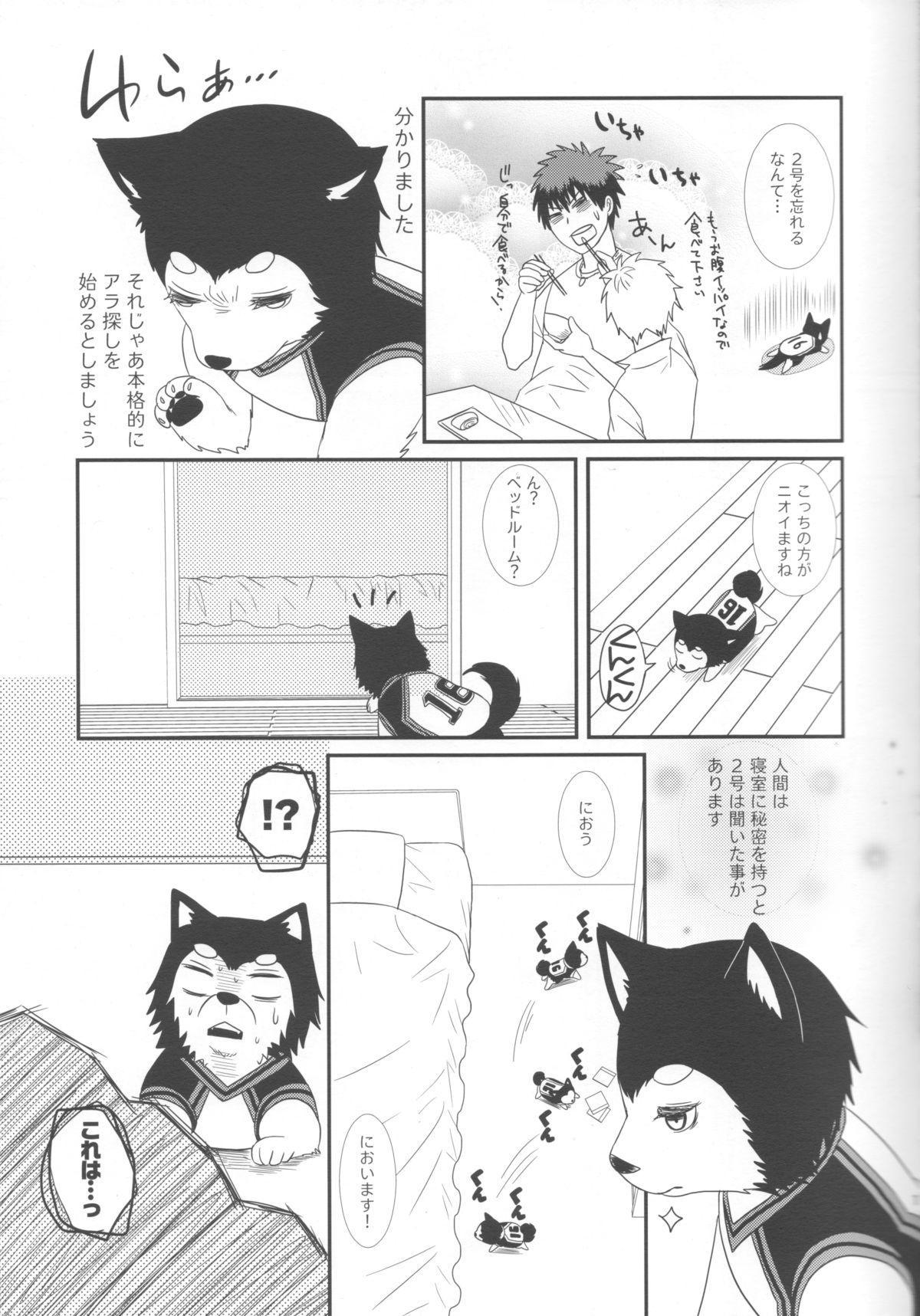 Kuroko to Kagami to Tokidoki Nigou to 9