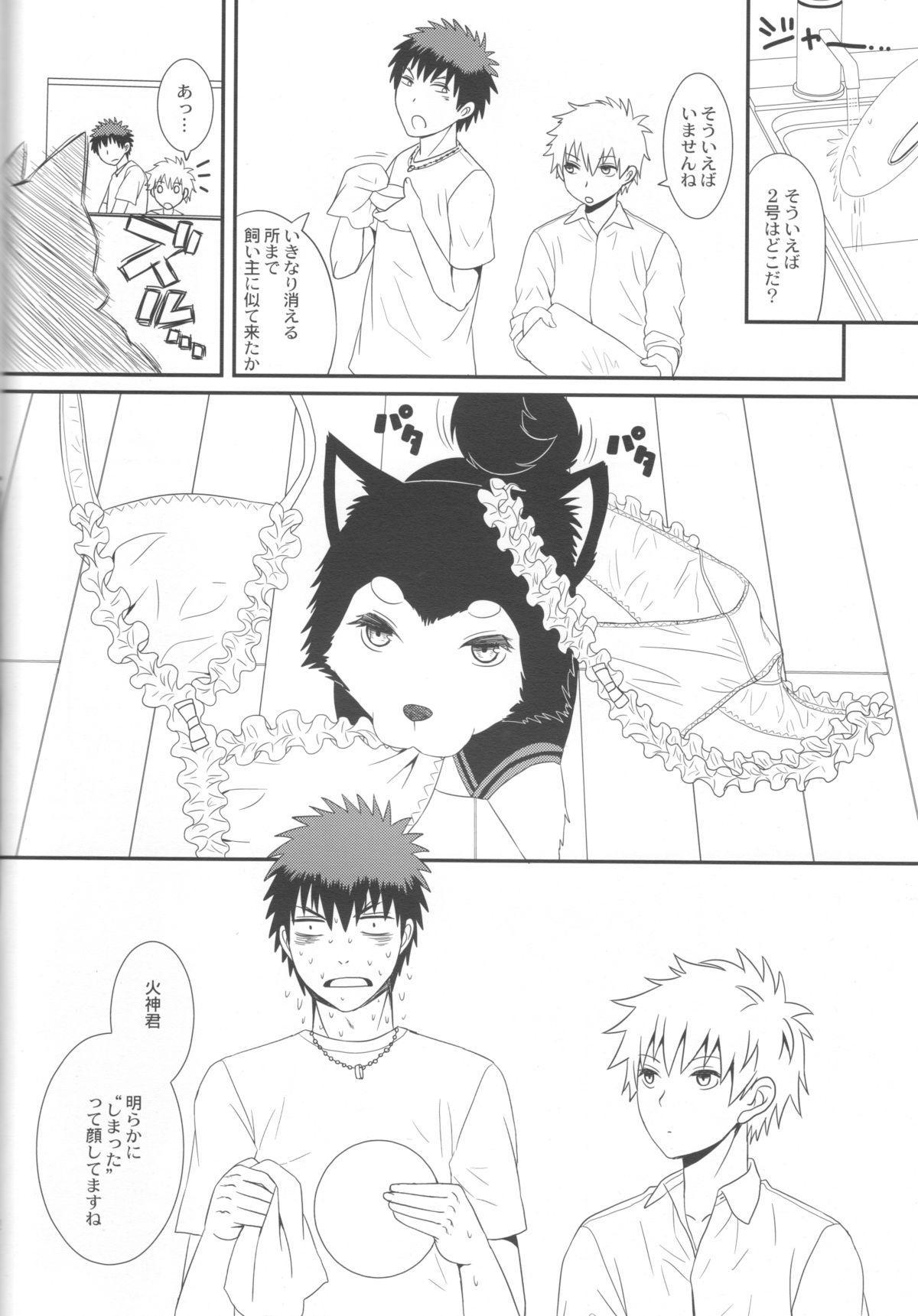 Kuroko to Kagami to Tokidoki Nigou to 10