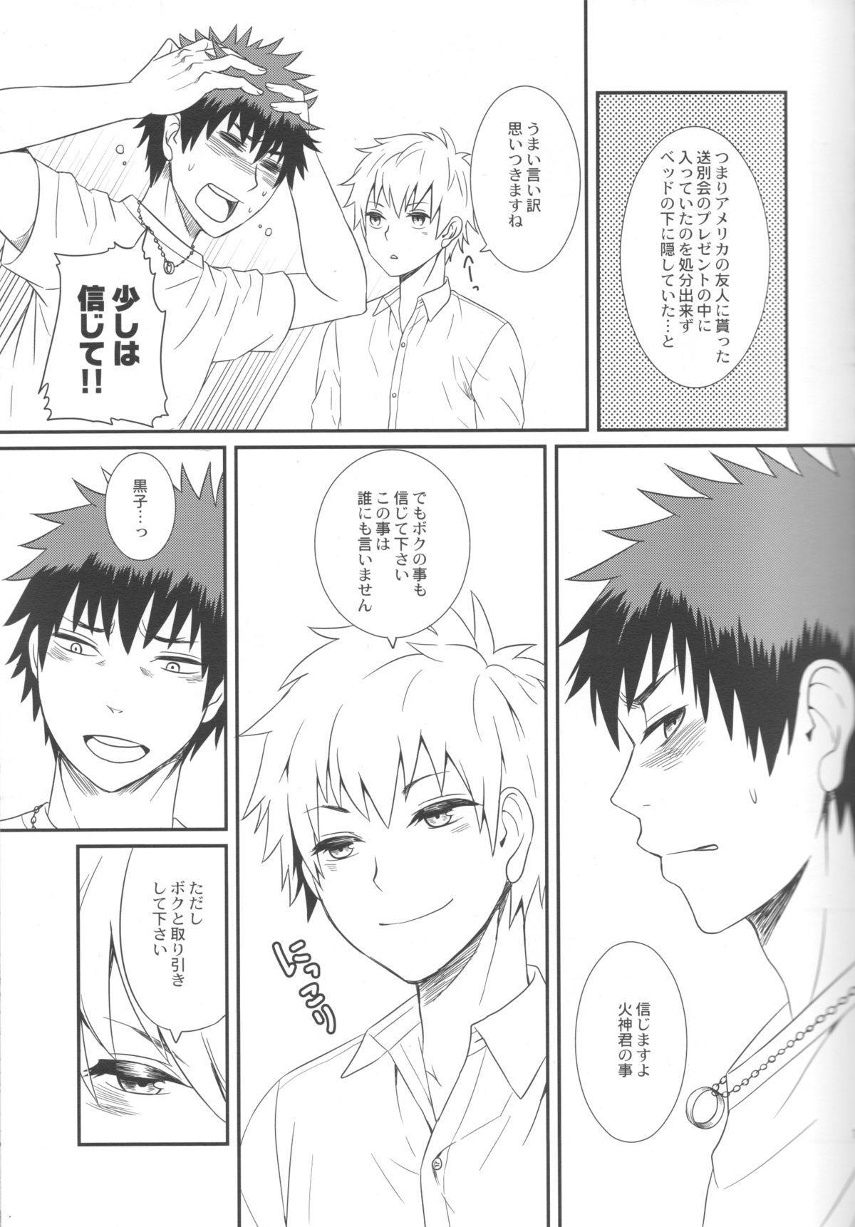 Kuroko to Kagami to Tokidoki Nigou to 11