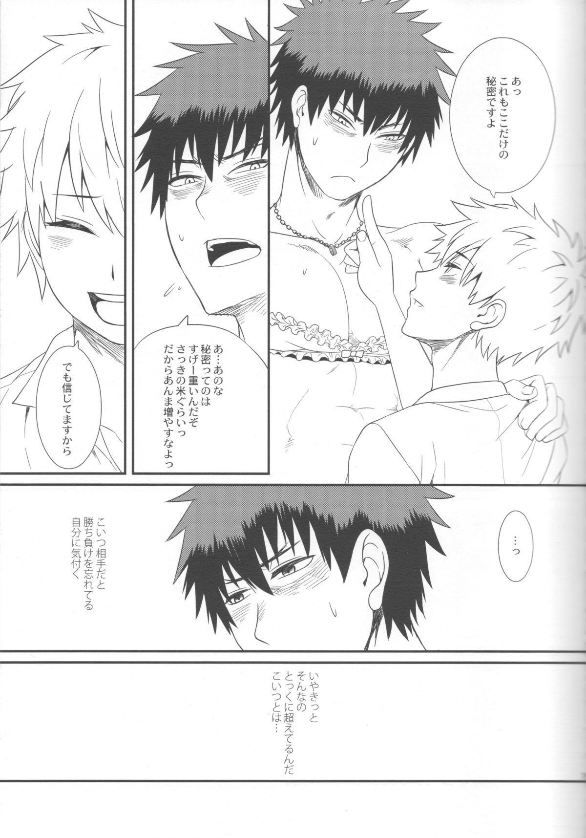 Kuroko to Kagami to Tokidoki Nigou to 17