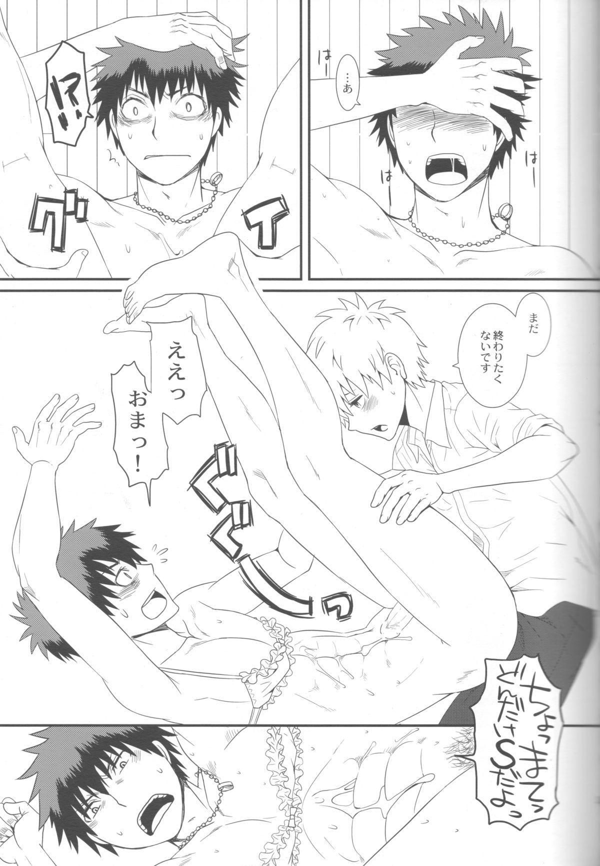 Kuroko to Kagami to Tokidoki Nigou to 21