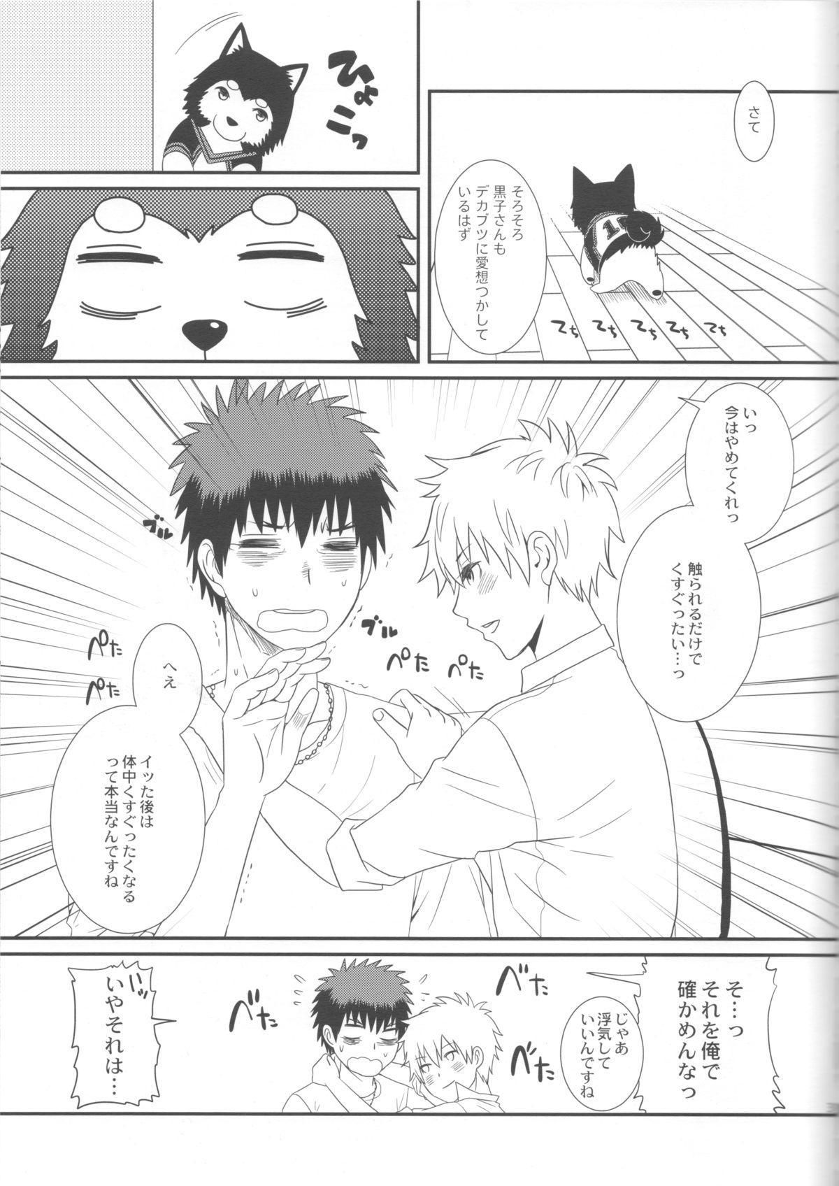 Kuroko to Kagami to Tokidoki Nigou to 29