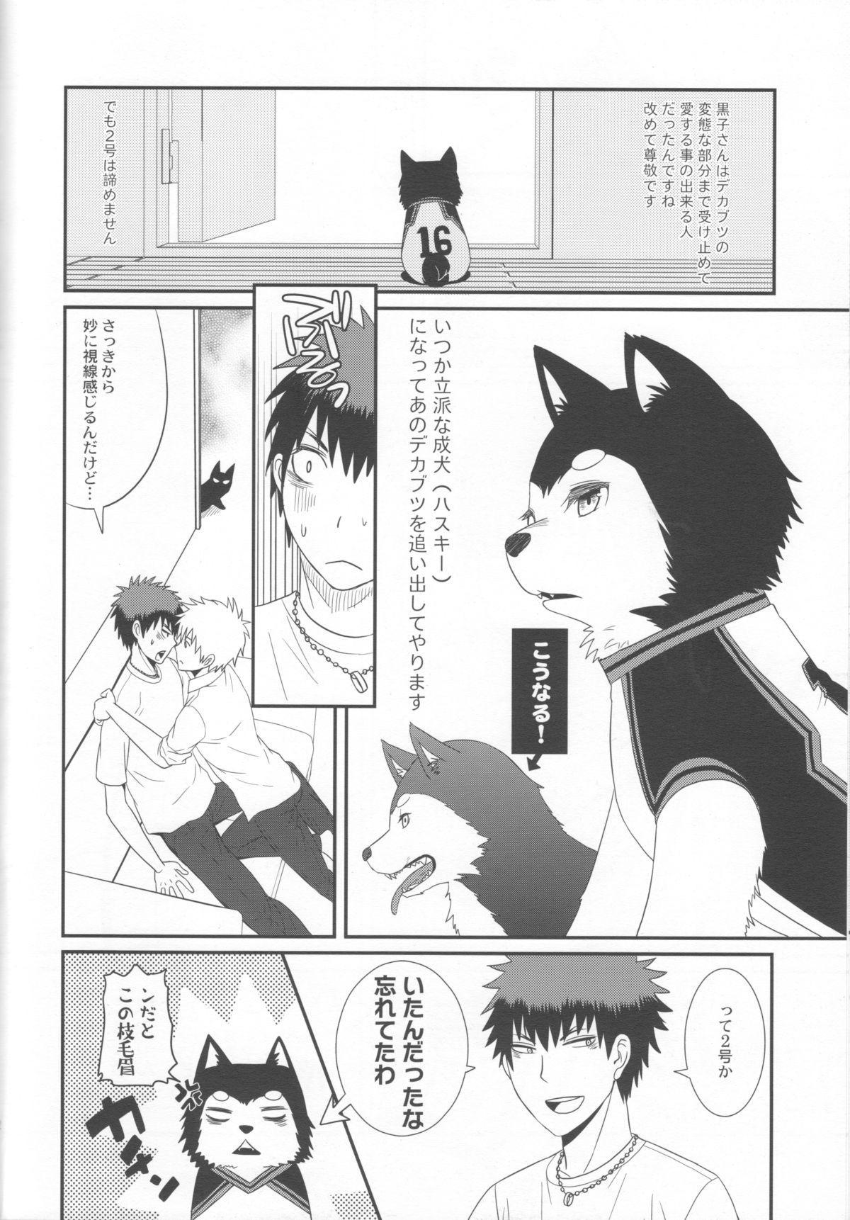 Kuroko to Kagami to Tokidoki Nigou to 30