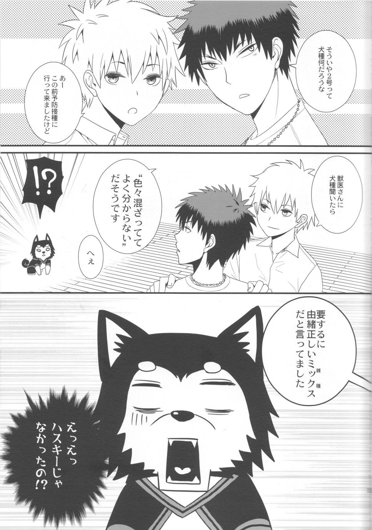 Kuroko to Kagami to Tokidoki Nigou to 31