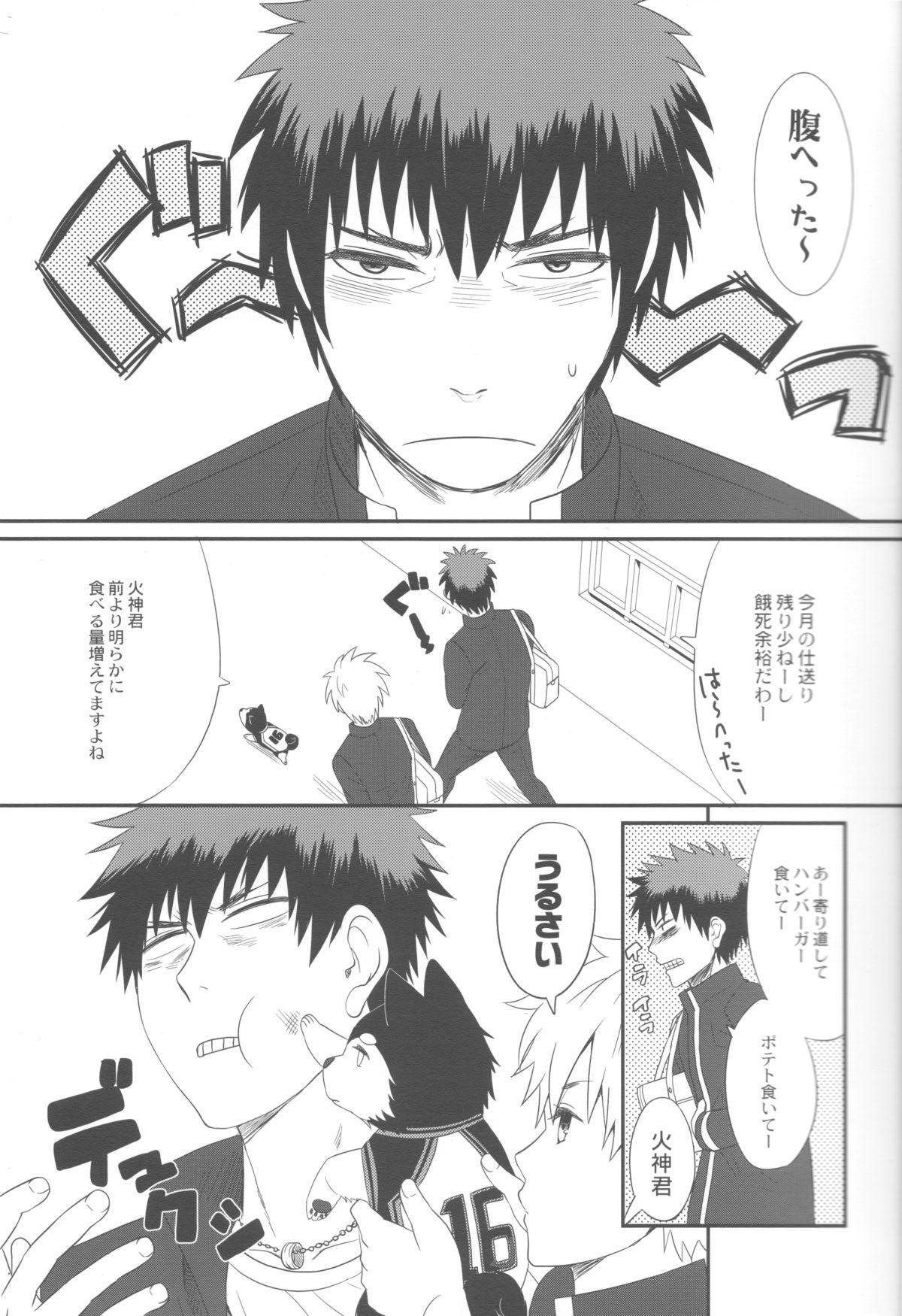 Kuroko to Kagami to Tokidoki Nigou to 3