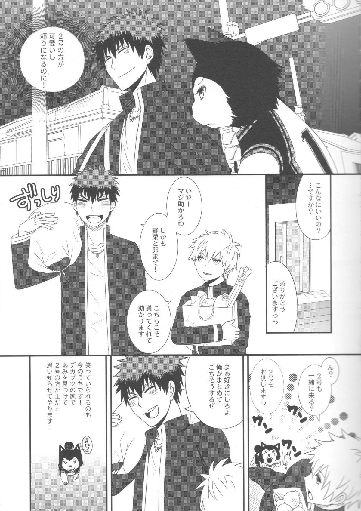 Kuroko to Kagami to Tokidoki Nigou to 5