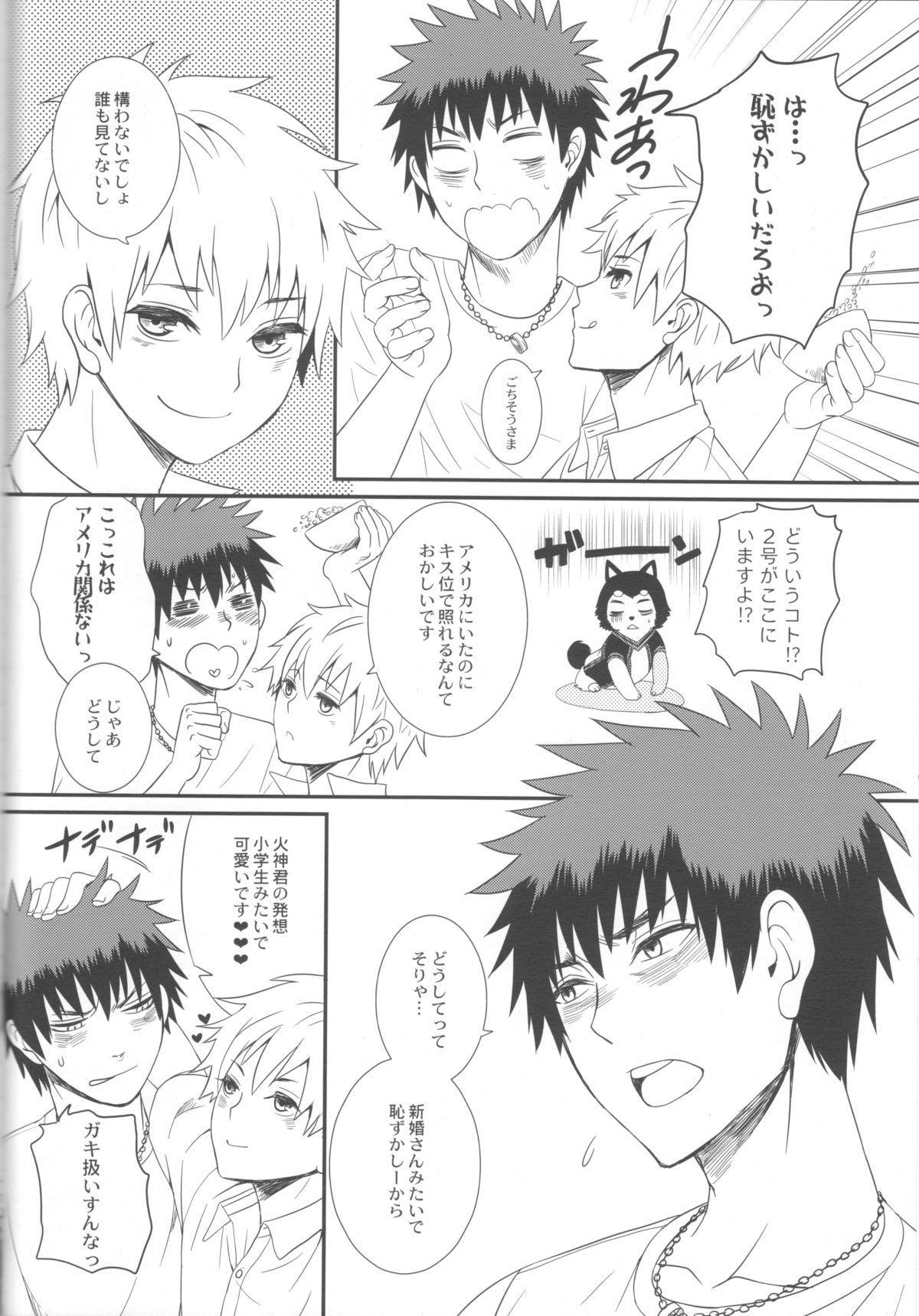 Kuroko to Kagami to Tokidoki Nigou to 8