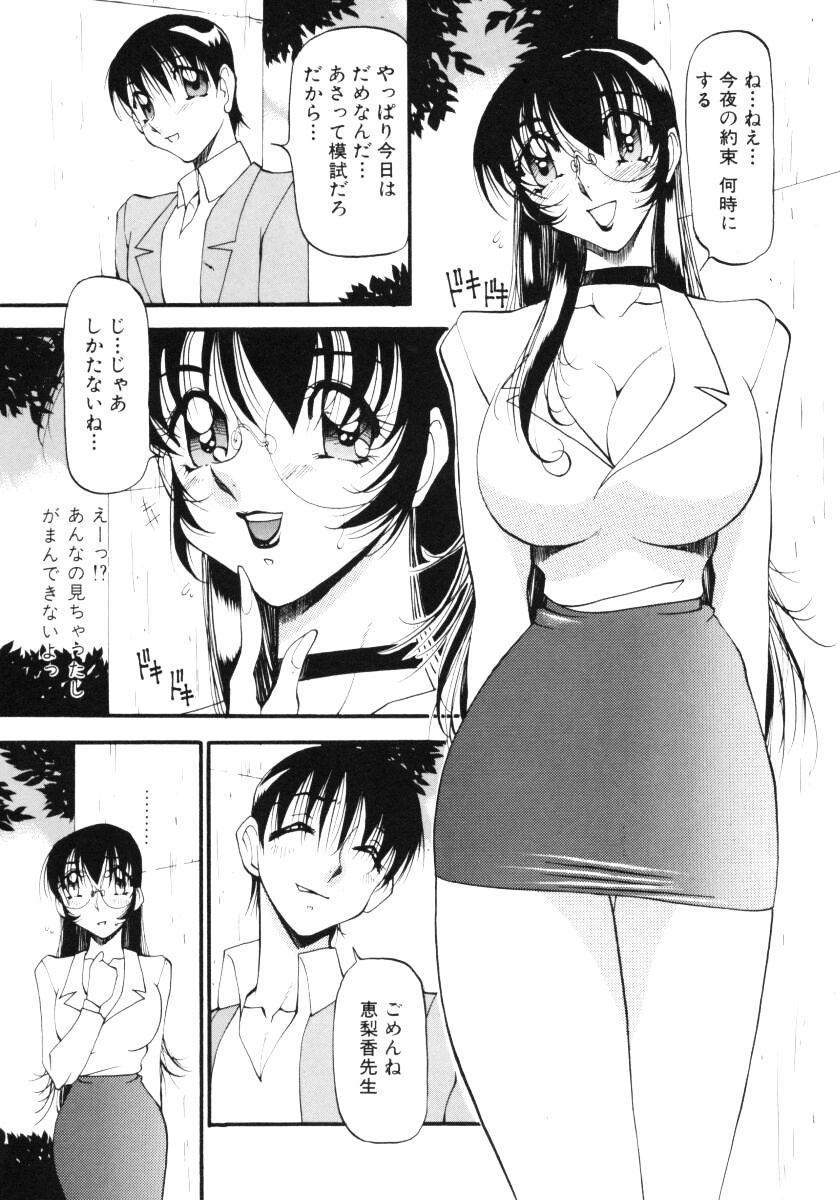 Nan to Naku Ii Kanji Vol. 3 9