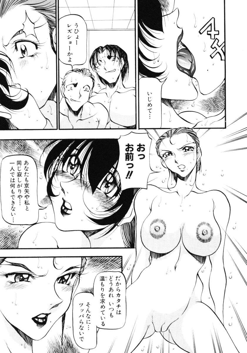 Nan to Naku Ii Kanji Vol. 3 99