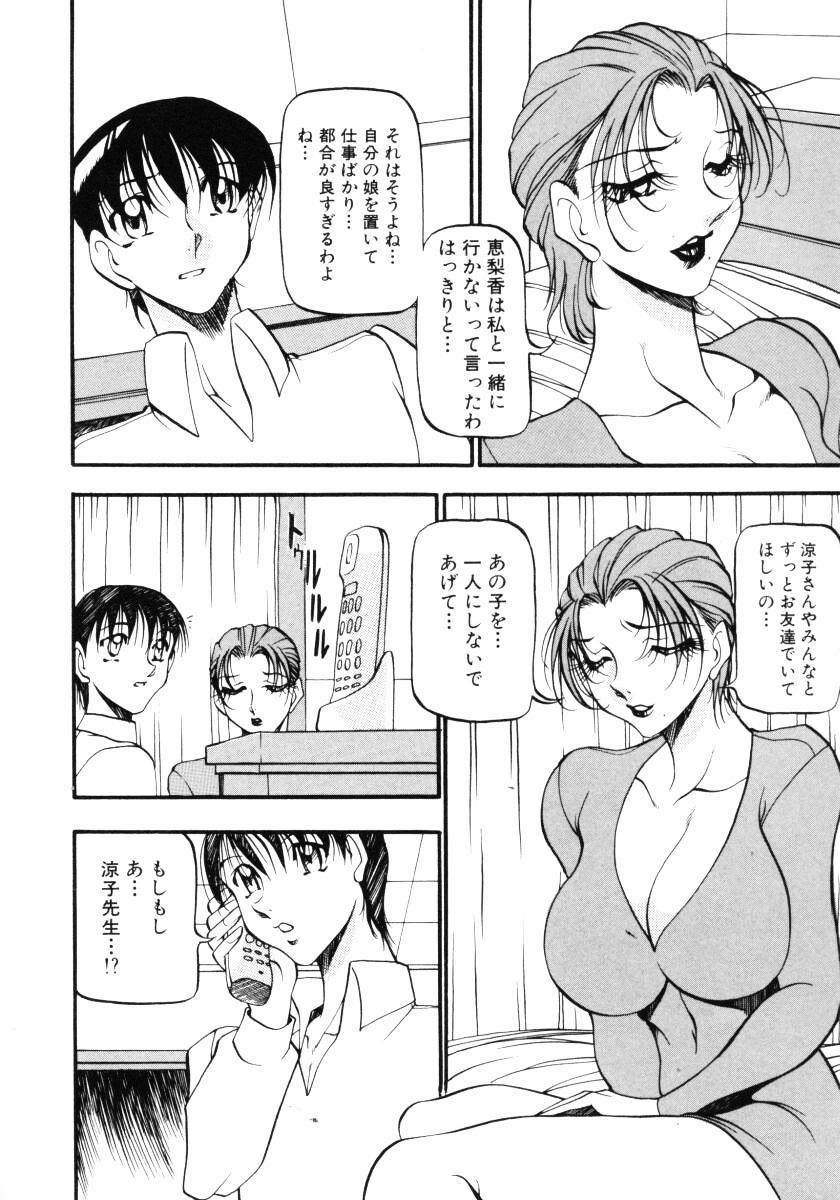 Nan to Naku Ii Kanji Vol. 3 102