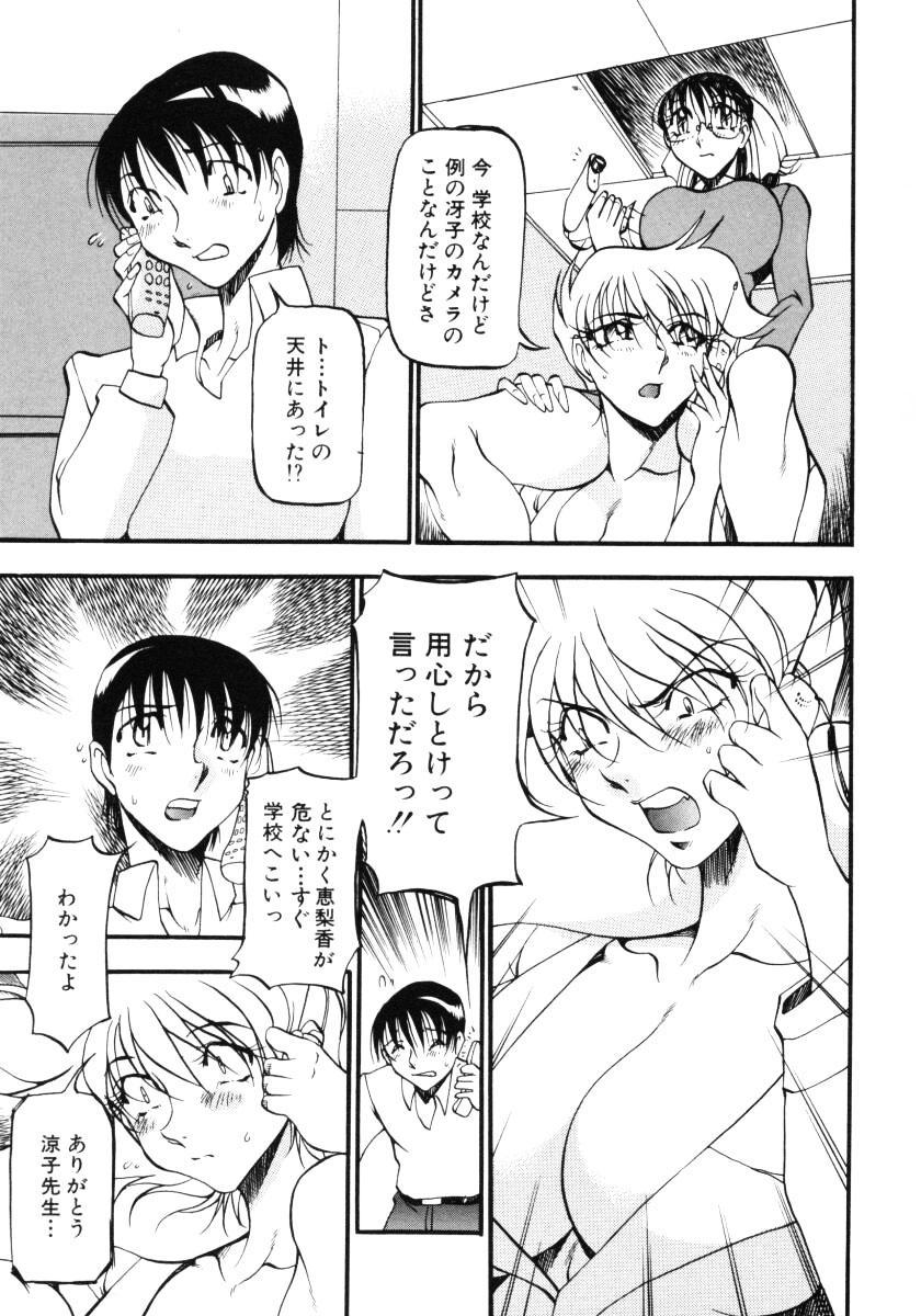 Nan to Naku Ii Kanji Vol. 3 103