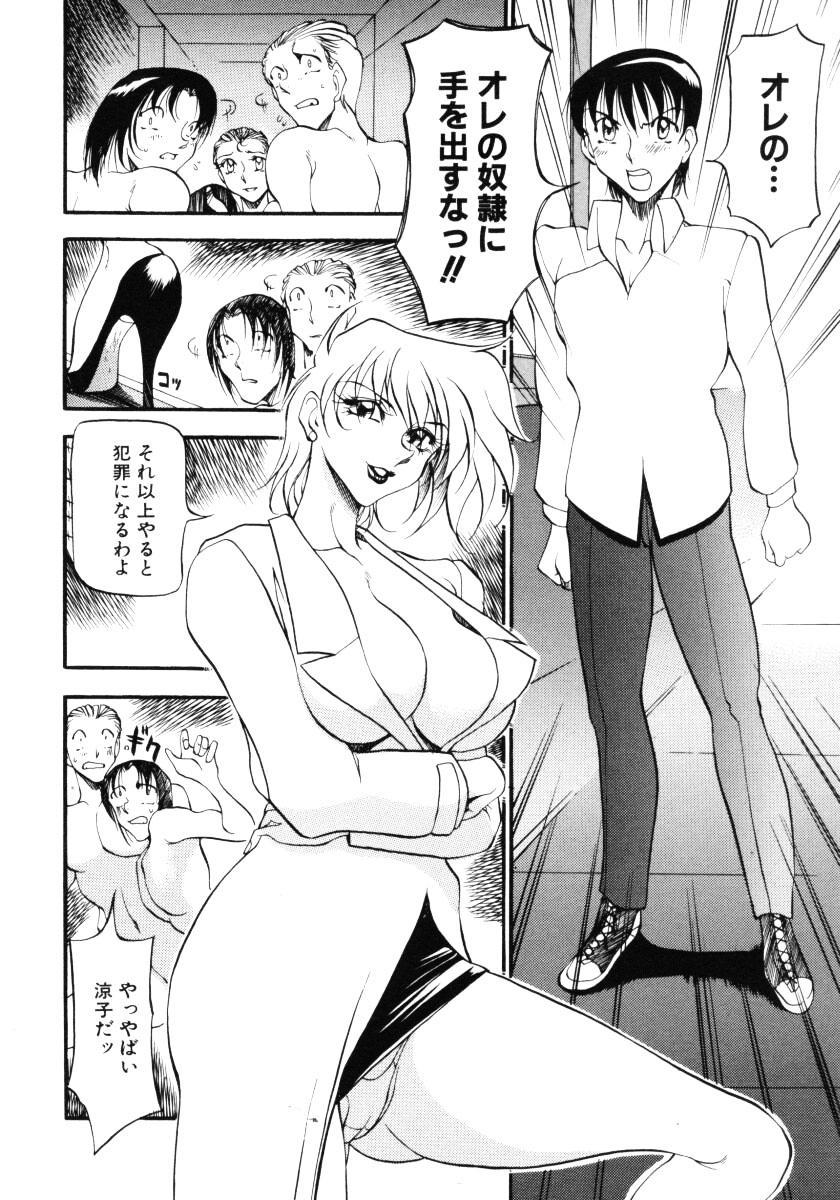 Nan to Naku Ii Kanji Vol. 3 114