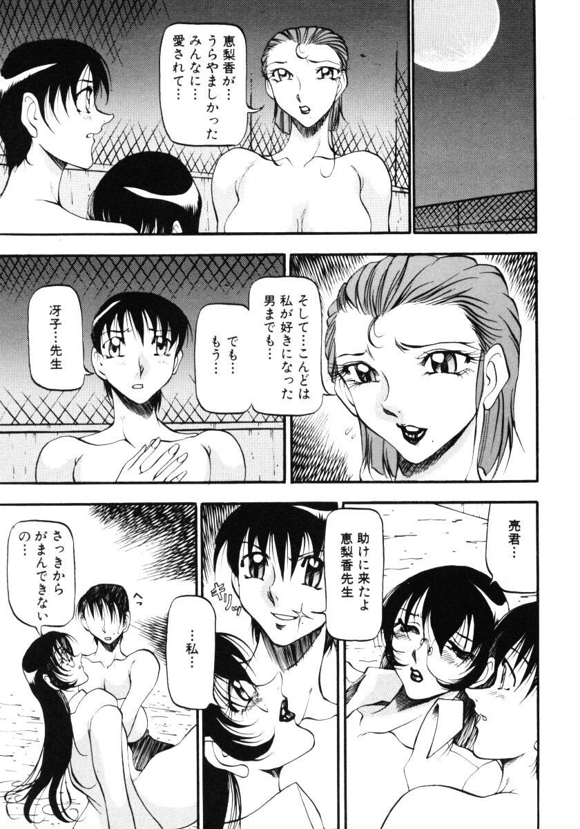 Nan to Naku Ii Kanji Vol. 3 117