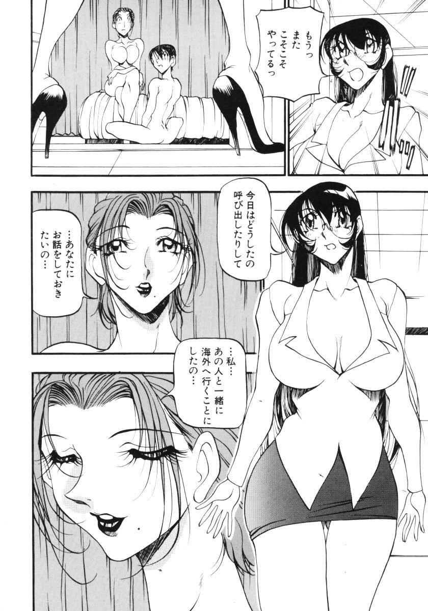 Nan to Naku Ii Kanji Vol. 3 138