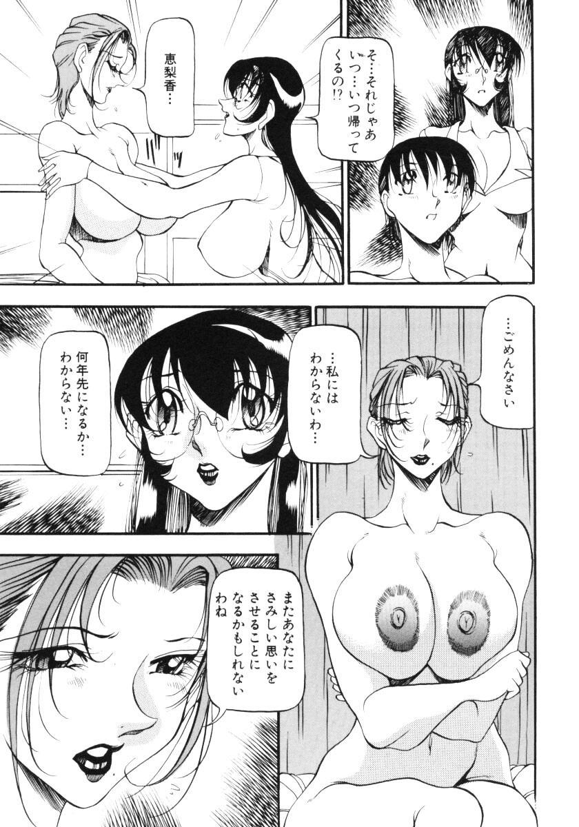 Nan to Naku Ii Kanji Vol. 3 139