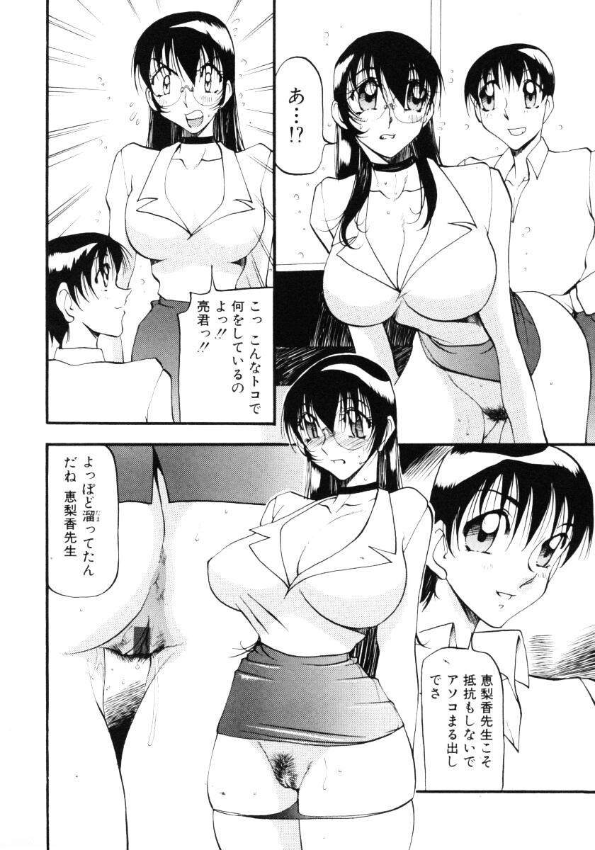 Nan to Naku Ii Kanji Vol. 3 14