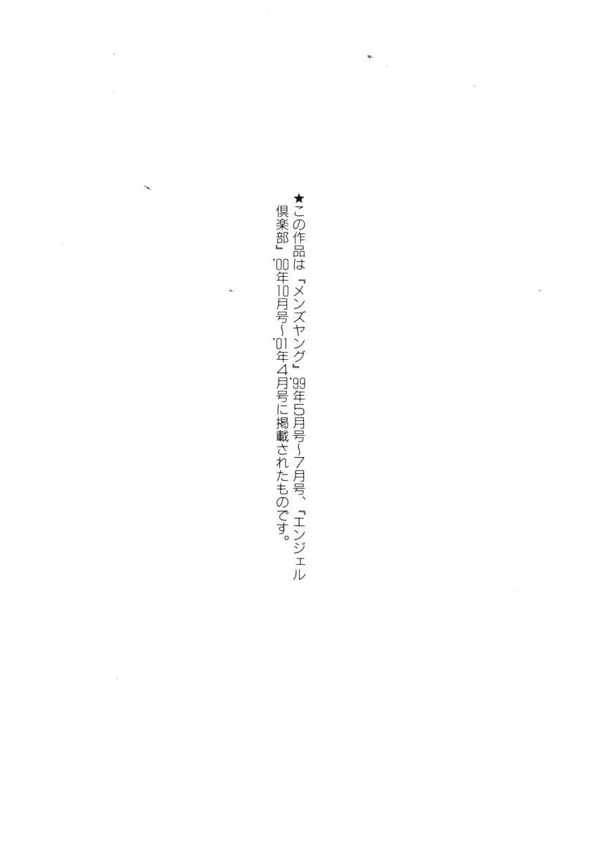 Nan to Naku Ii Kanji Vol. 3 151