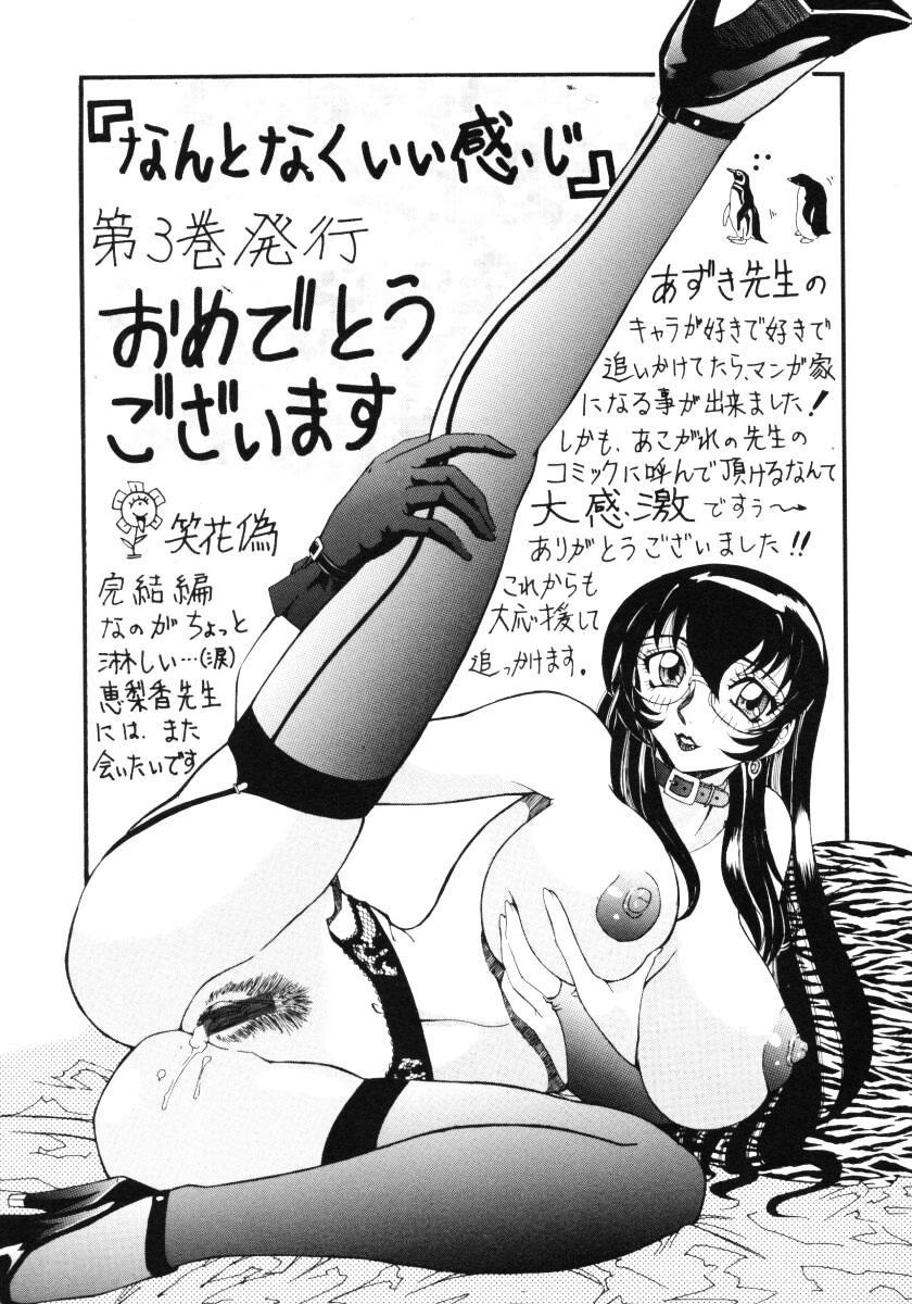 Nan to Naku Ii Kanji Vol. 3 155