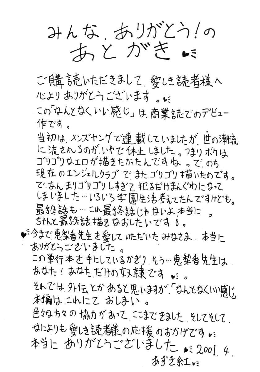 Nan to Naku Ii Kanji Vol. 3 158