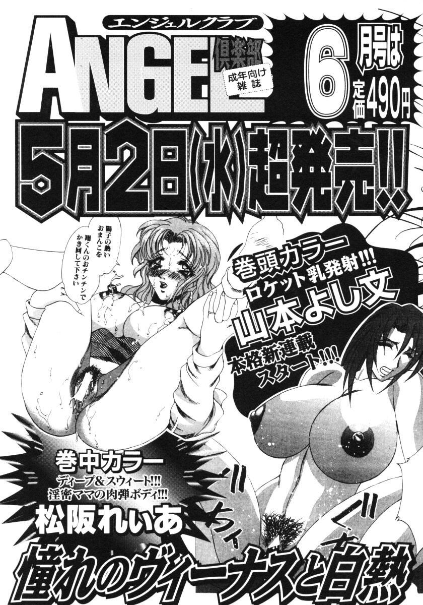 Nan to Naku Ii Kanji Vol. 3 161