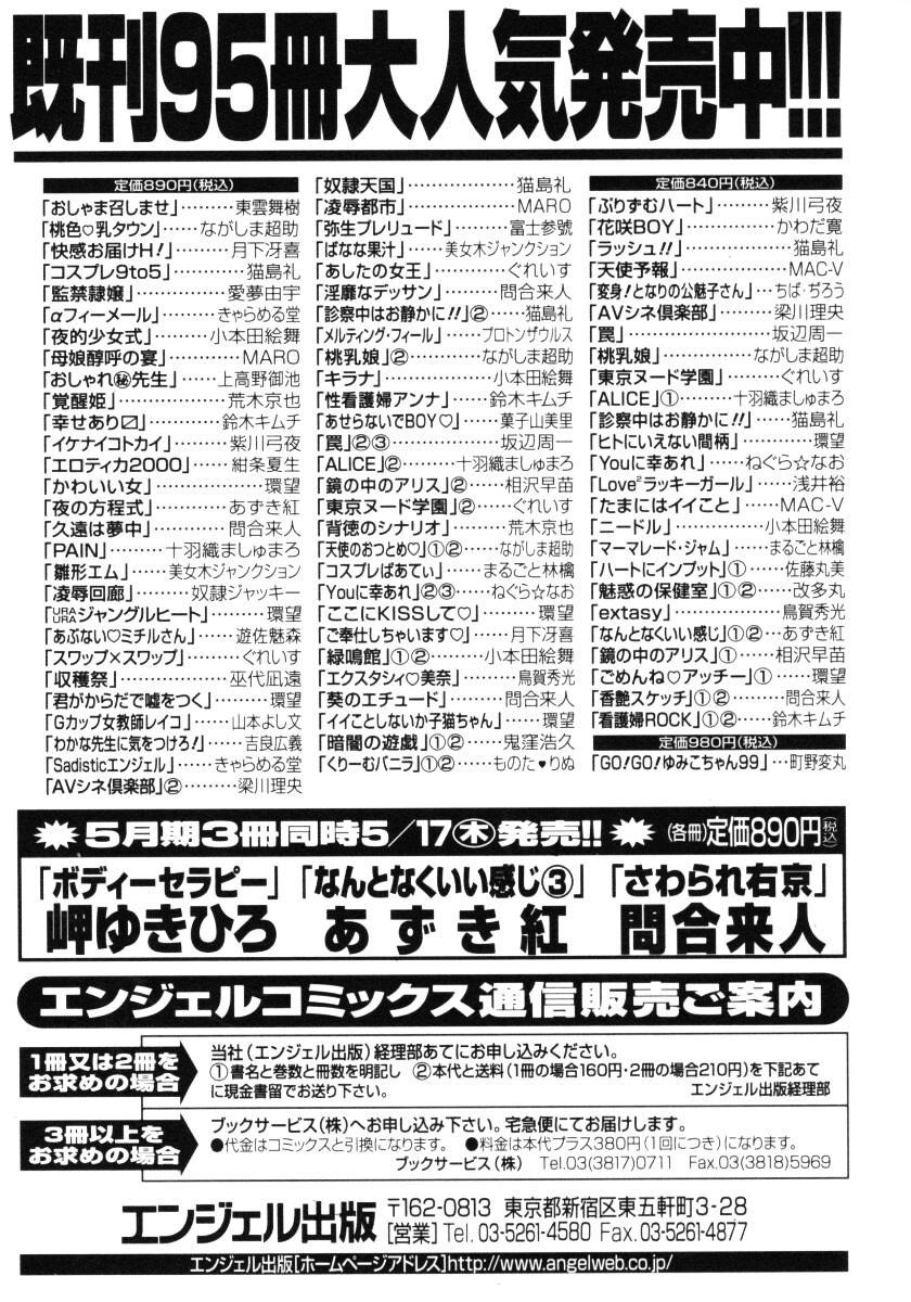Nan to Naku Ii Kanji Vol. 3 162