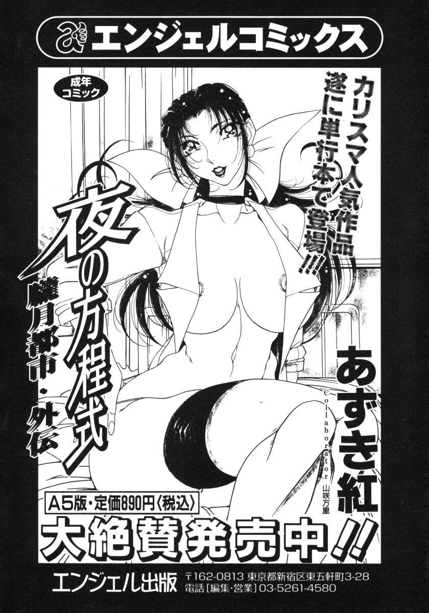 Nan to Naku Ii Kanji Vol. 3 164
