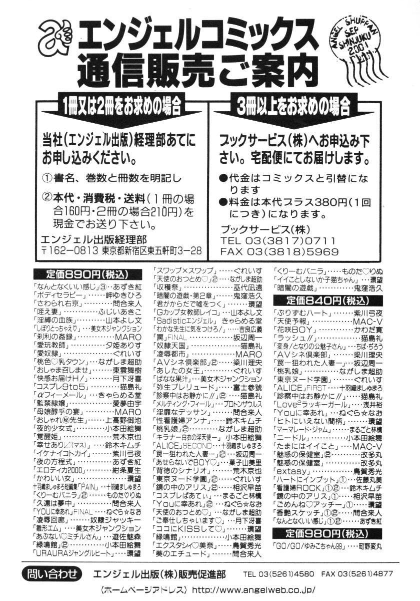Nan to Naku Ii Kanji Vol. 3 165