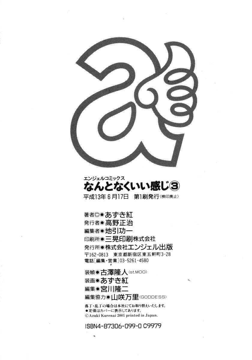 Nan to Naku Ii Kanji Vol. 3 166