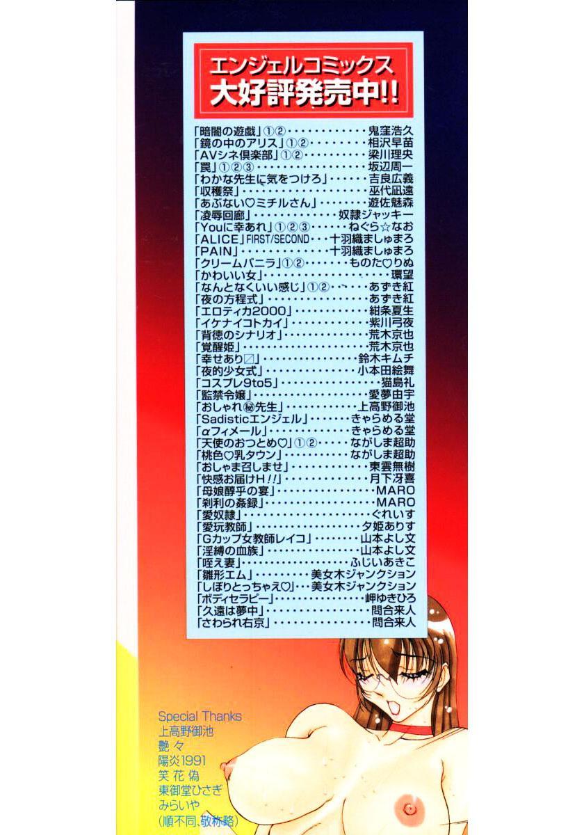 Nan to Naku Ii Kanji Vol. 3 168