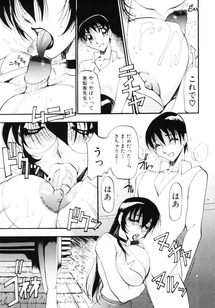 Nan to Naku Ii Kanji Vol. 3 19