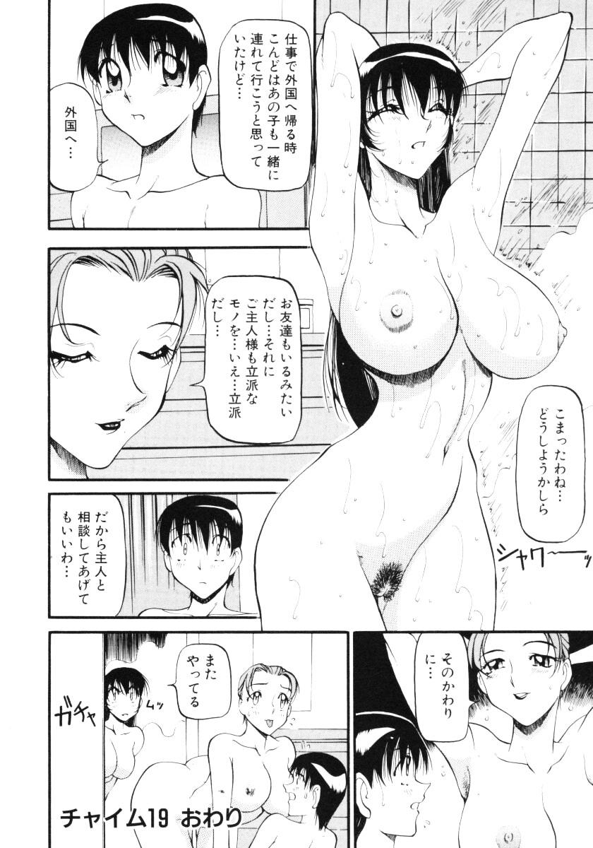 Nan to Naku Ii Kanji Vol. 3 48