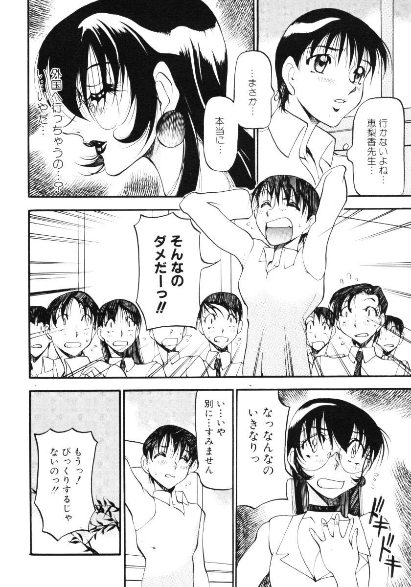 Nan to Naku Ii Kanji Vol. 3 58