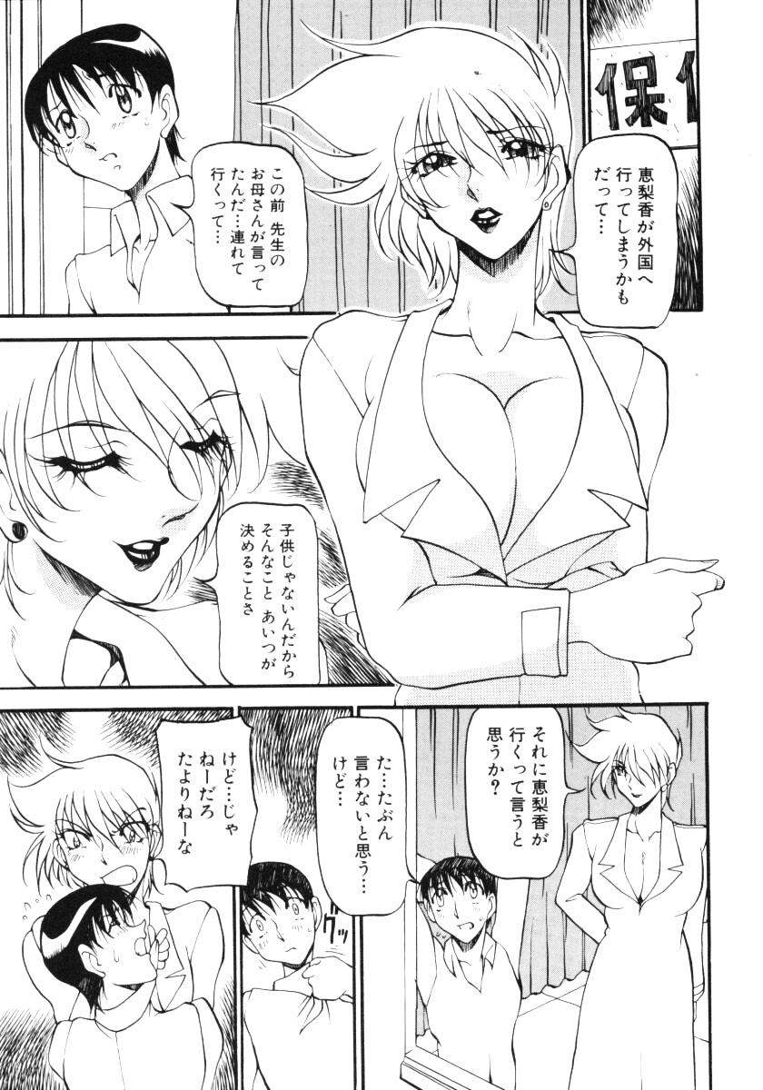 Nan to Naku Ii Kanji Vol. 3 59