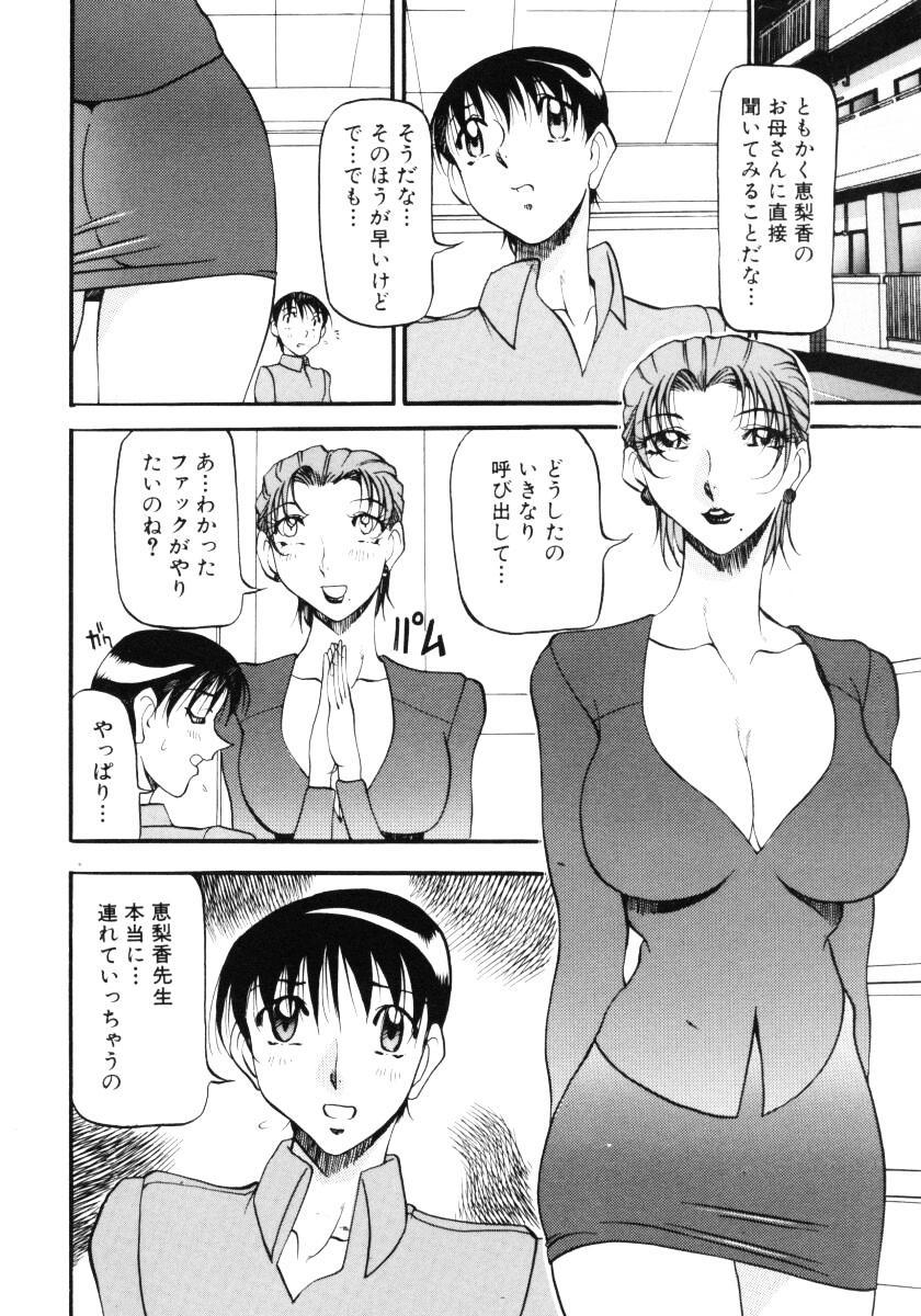 Nan to Naku Ii Kanji Vol. 3 60