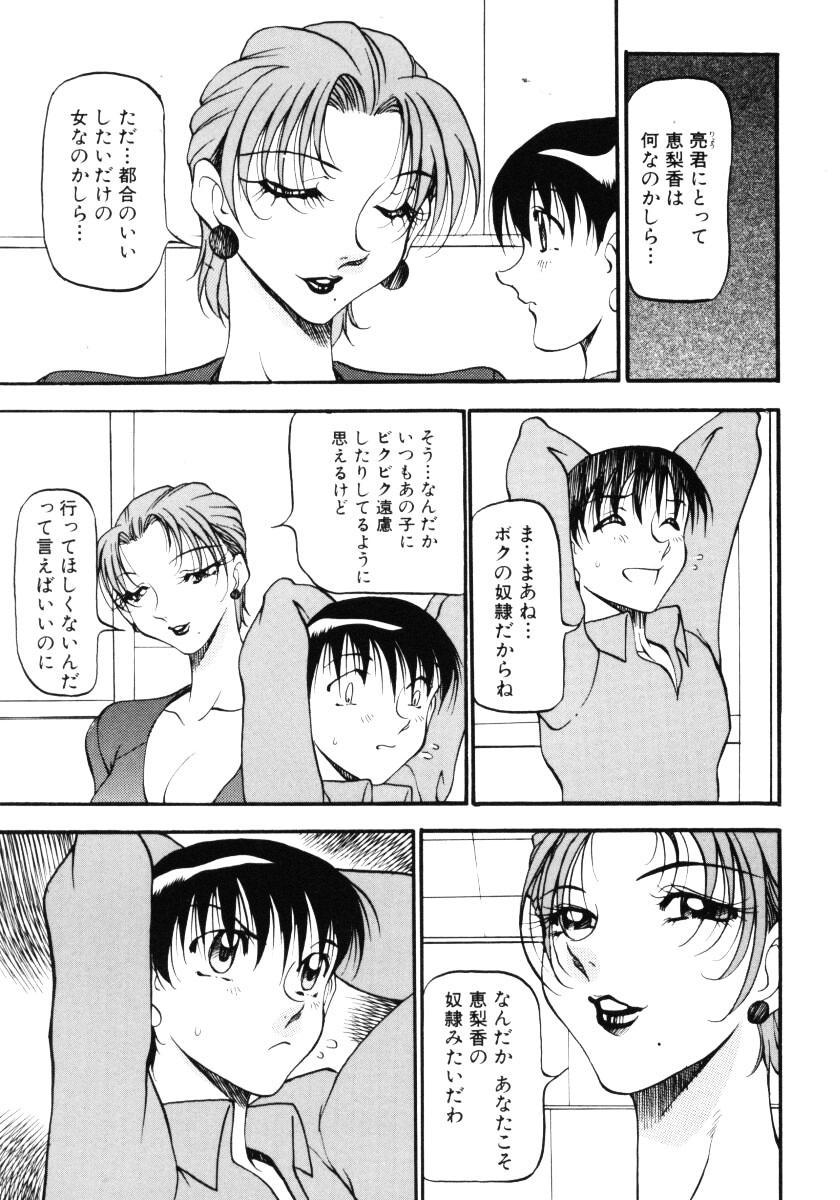 Nan to Naku Ii Kanji Vol. 3 61