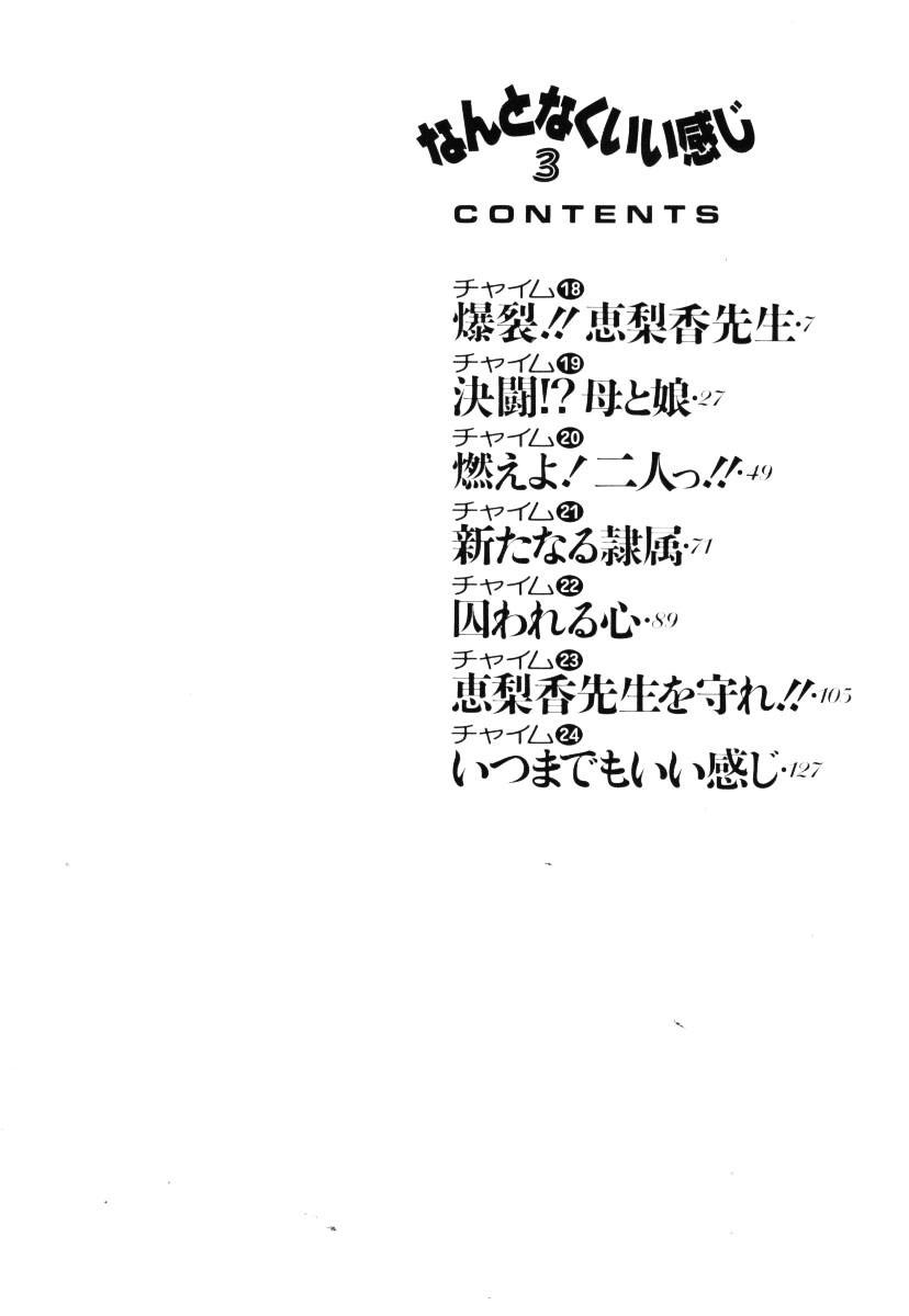 Nan to Naku Ii Kanji Vol. 3 6