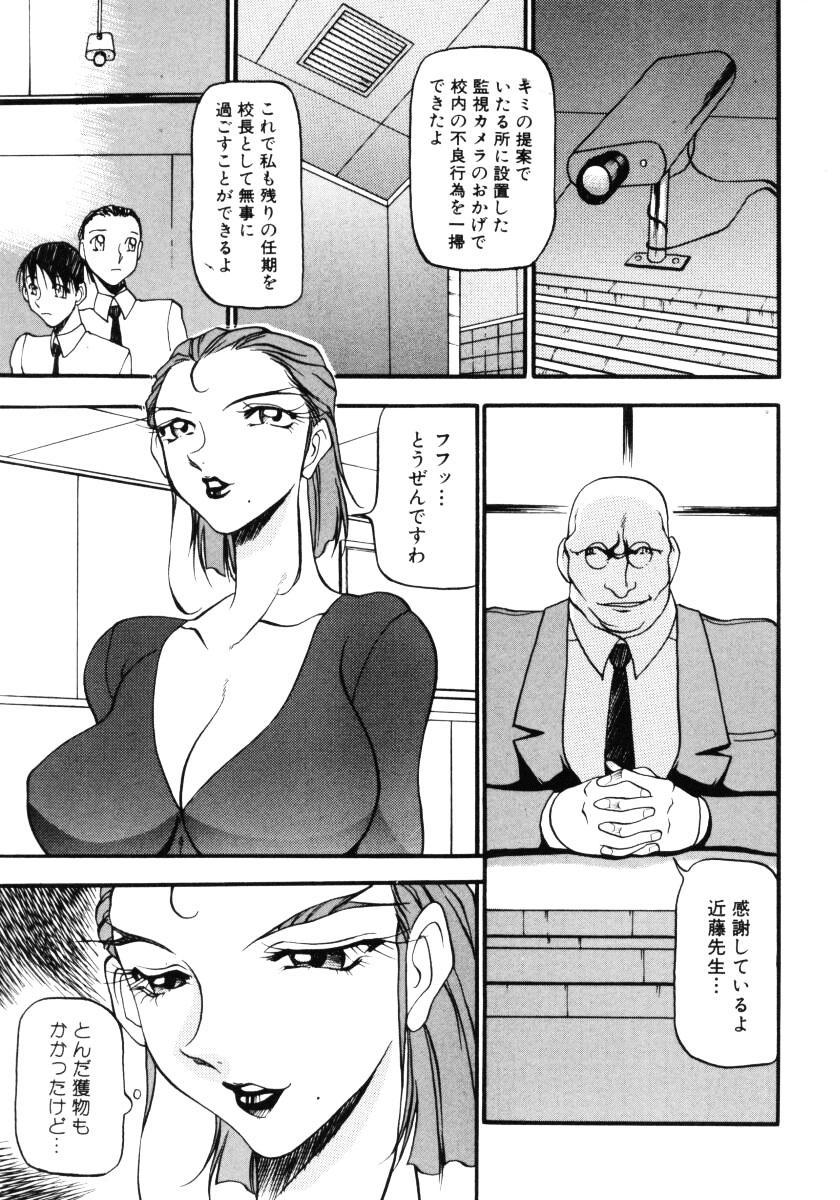 Nan to Naku Ii Kanji Vol. 3 71
