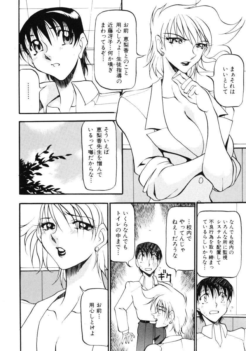 Nan to Naku Ii Kanji Vol. 3 76