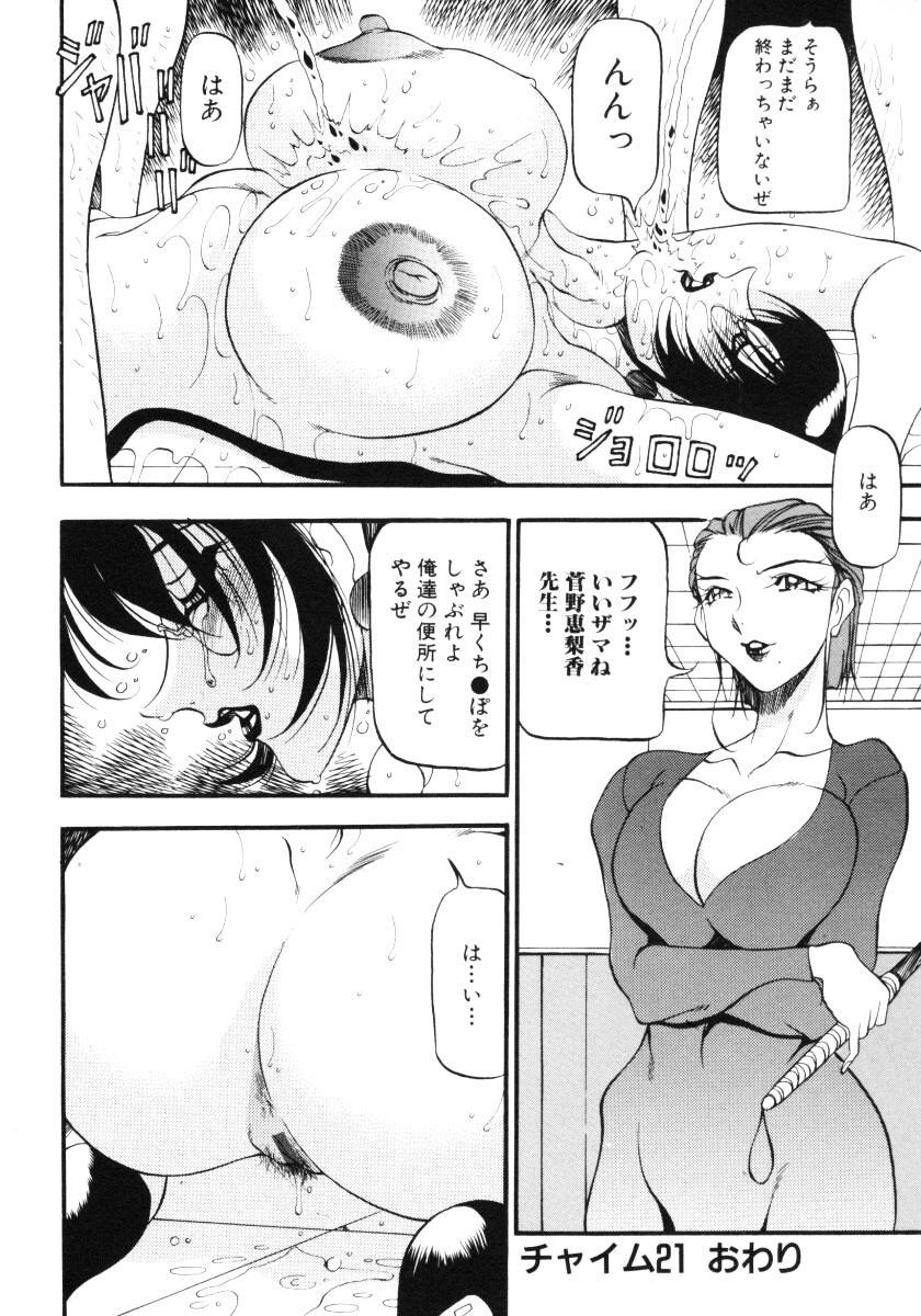 Nan to Naku Ii Kanji Vol. 3 88