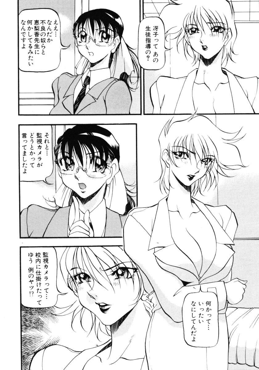 Nan to Naku Ii Kanji Vol. 3 94