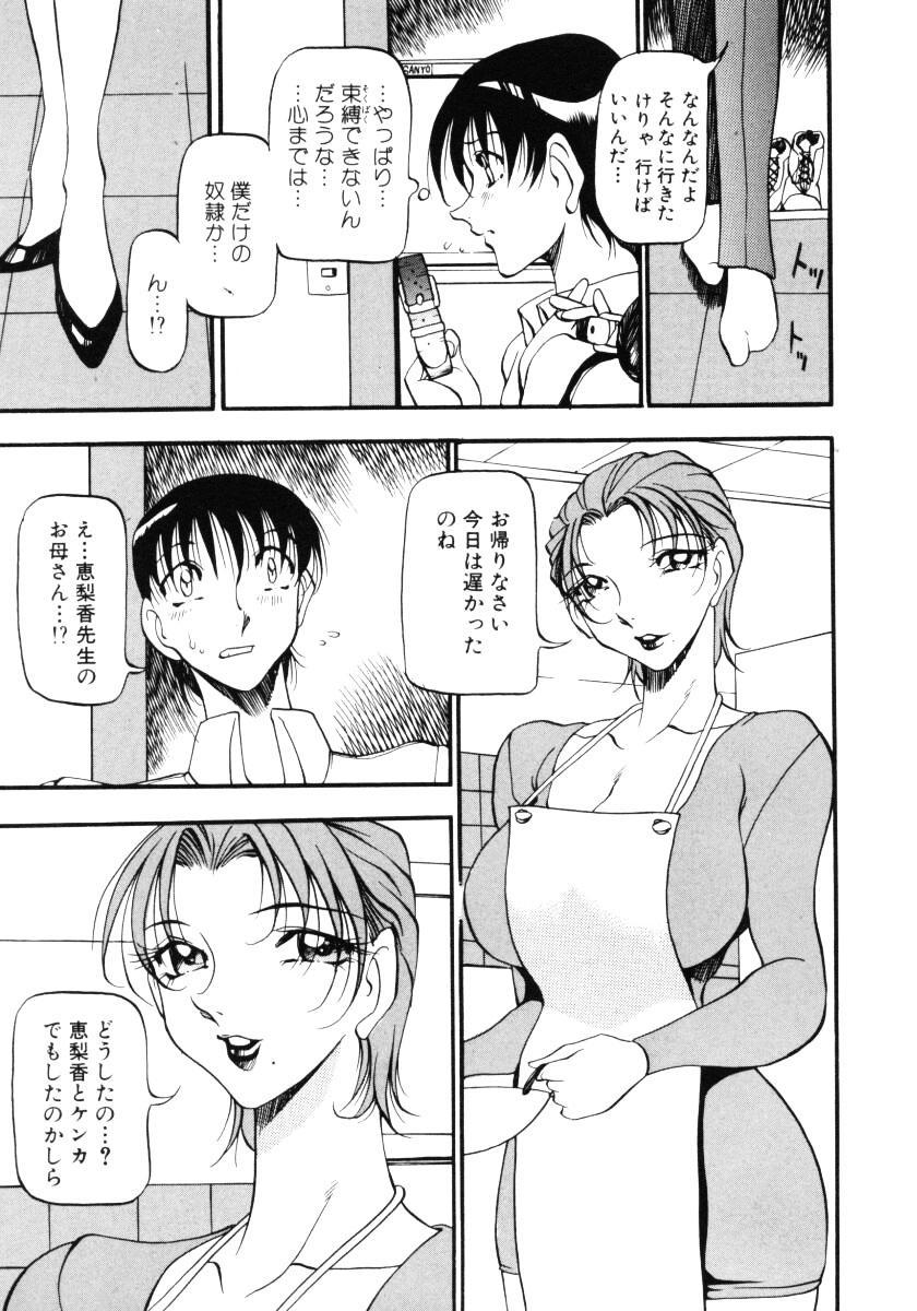 Nan to Naku Ii Kanji Vol. 3 95