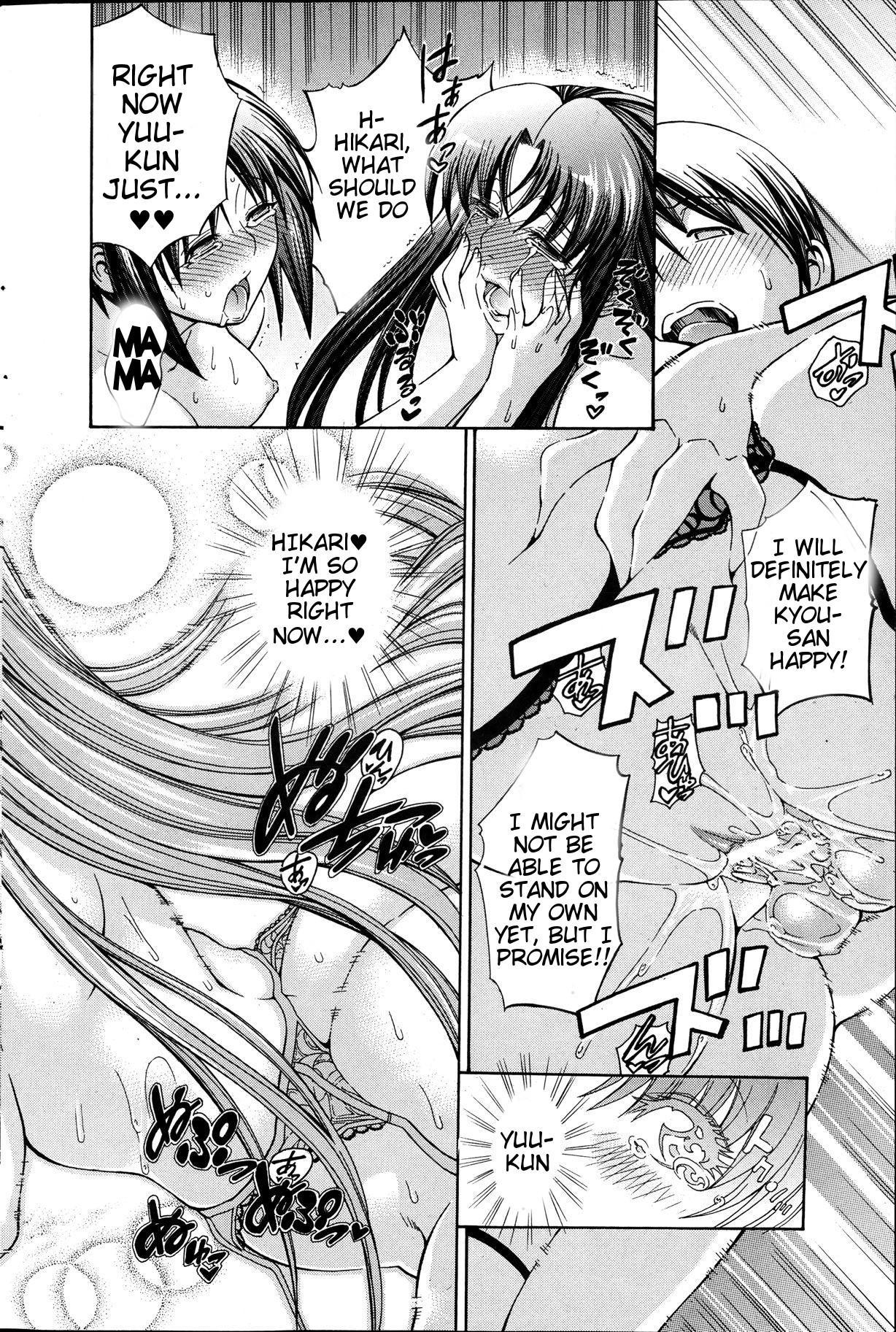 Himitsu no Sign - Secret Signature 139