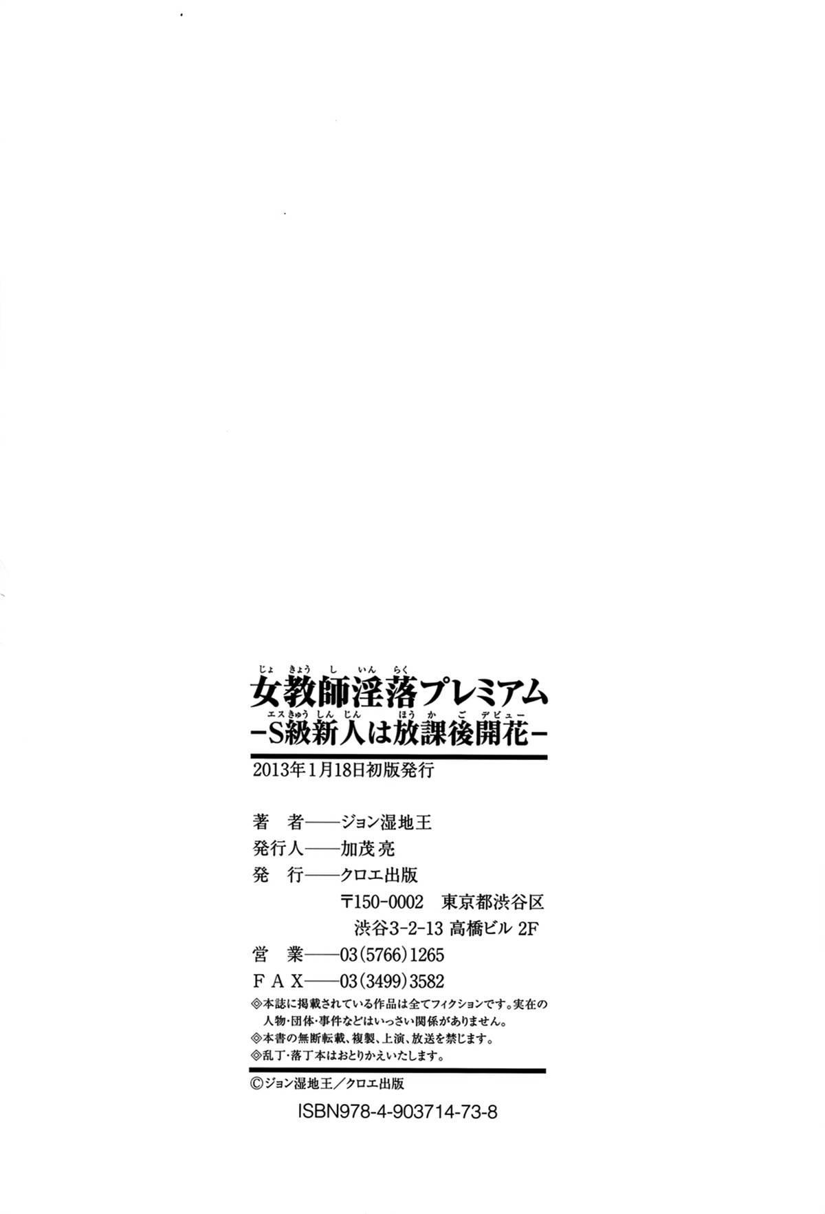 Onnakyoushi Inraku Premium 225