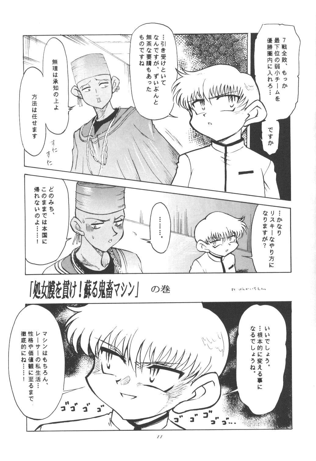 Buta Momo Niku Sai Otoshi 9