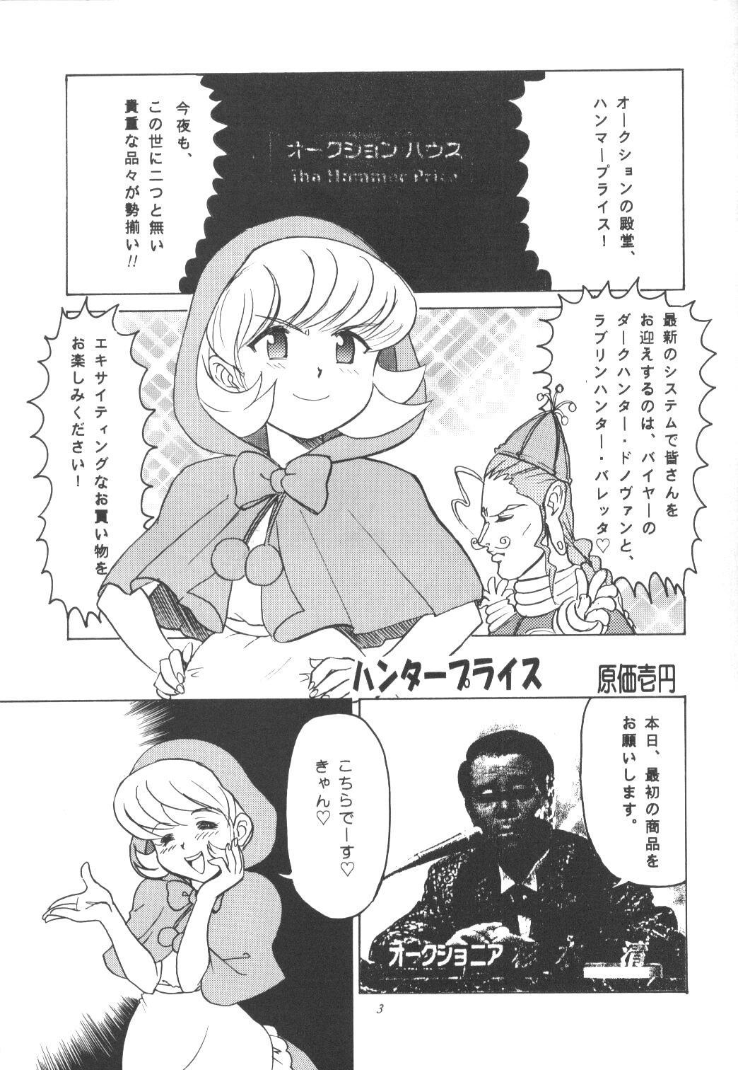 Buta Momo Niku Sai Otoshi 1