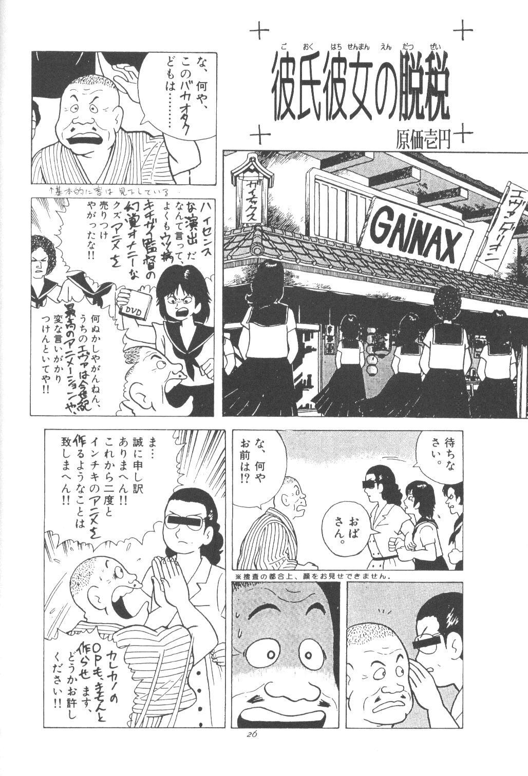 Buta Momo Niku Sai Otoshi 24