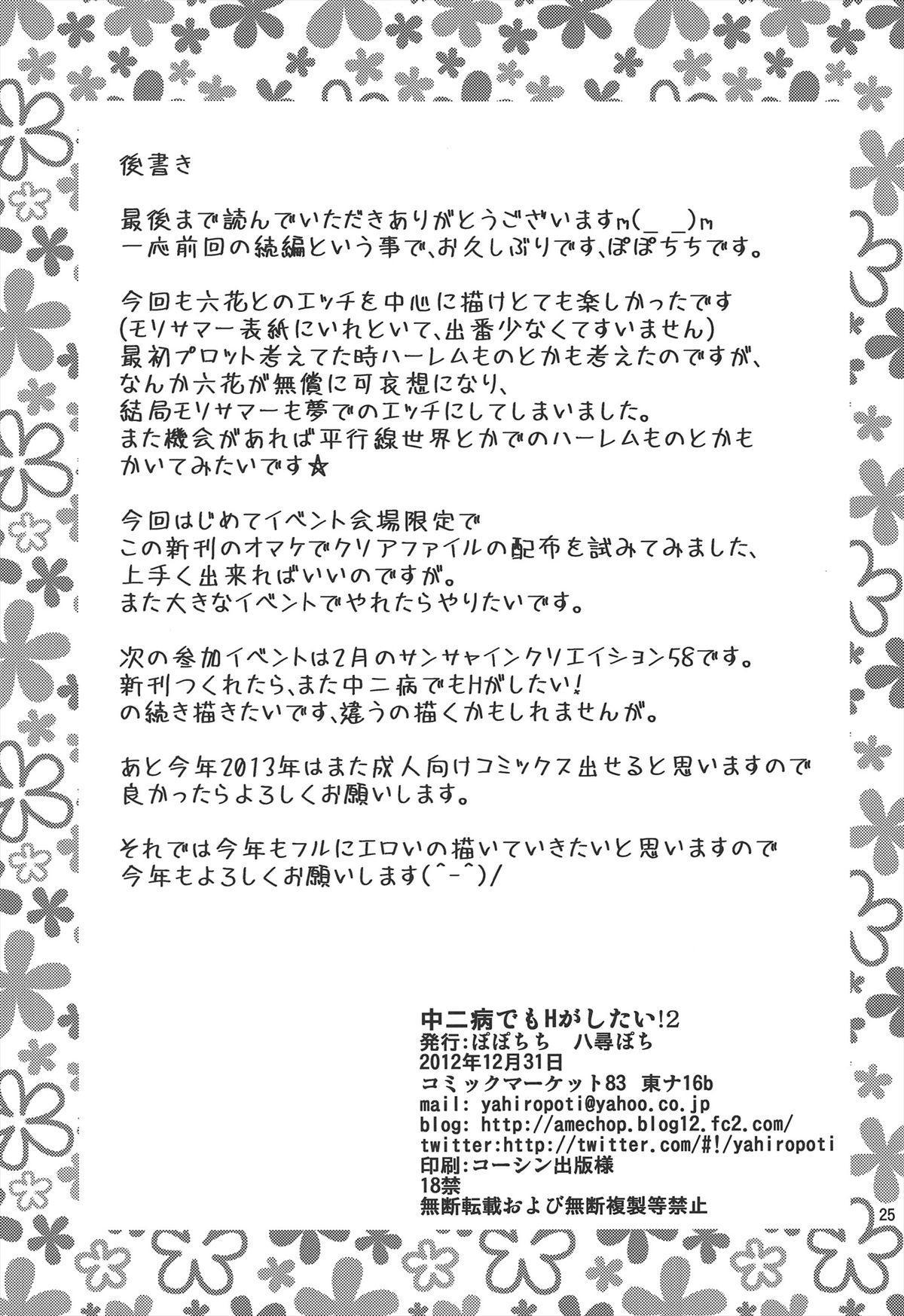 Chuunibyou Demo H ga Shitai! 2 24