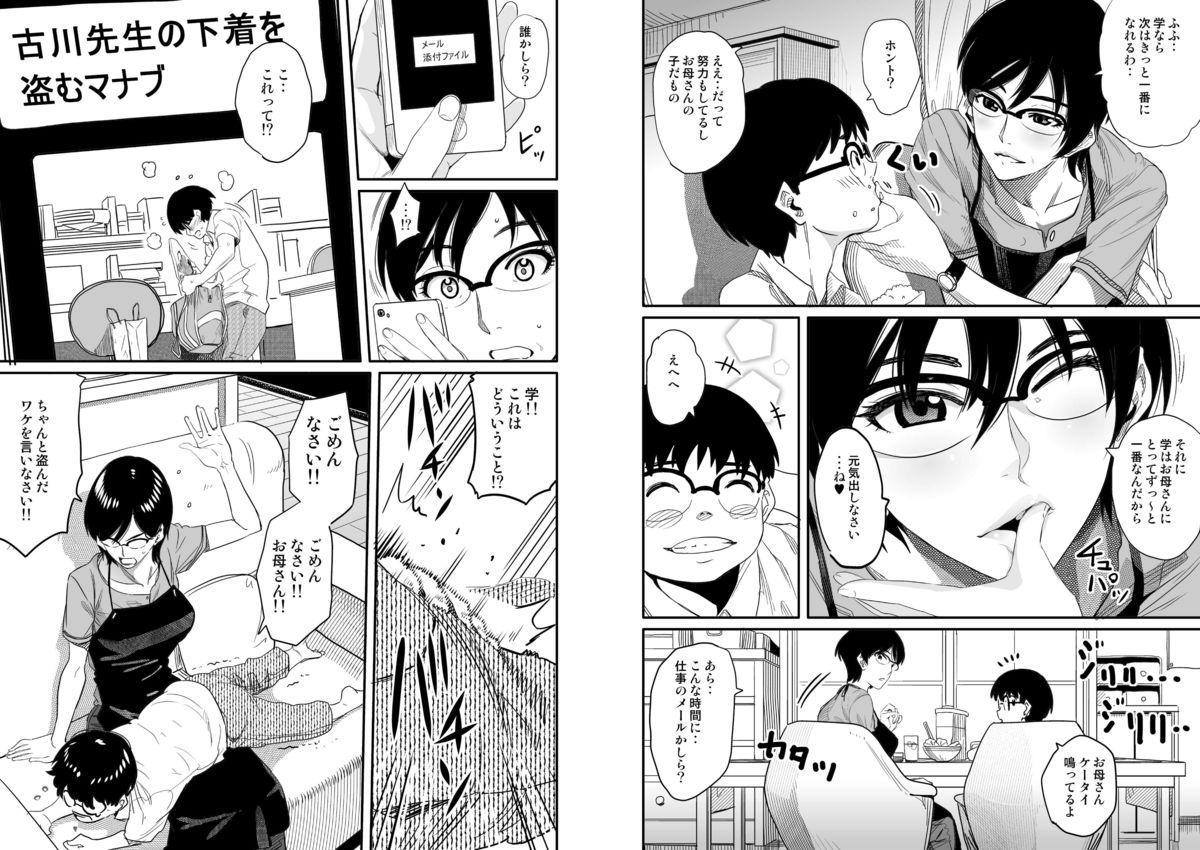 Hahaoya Shikkaku Elite Oyako no M Buta Netorare Tenraku Jinsei 9